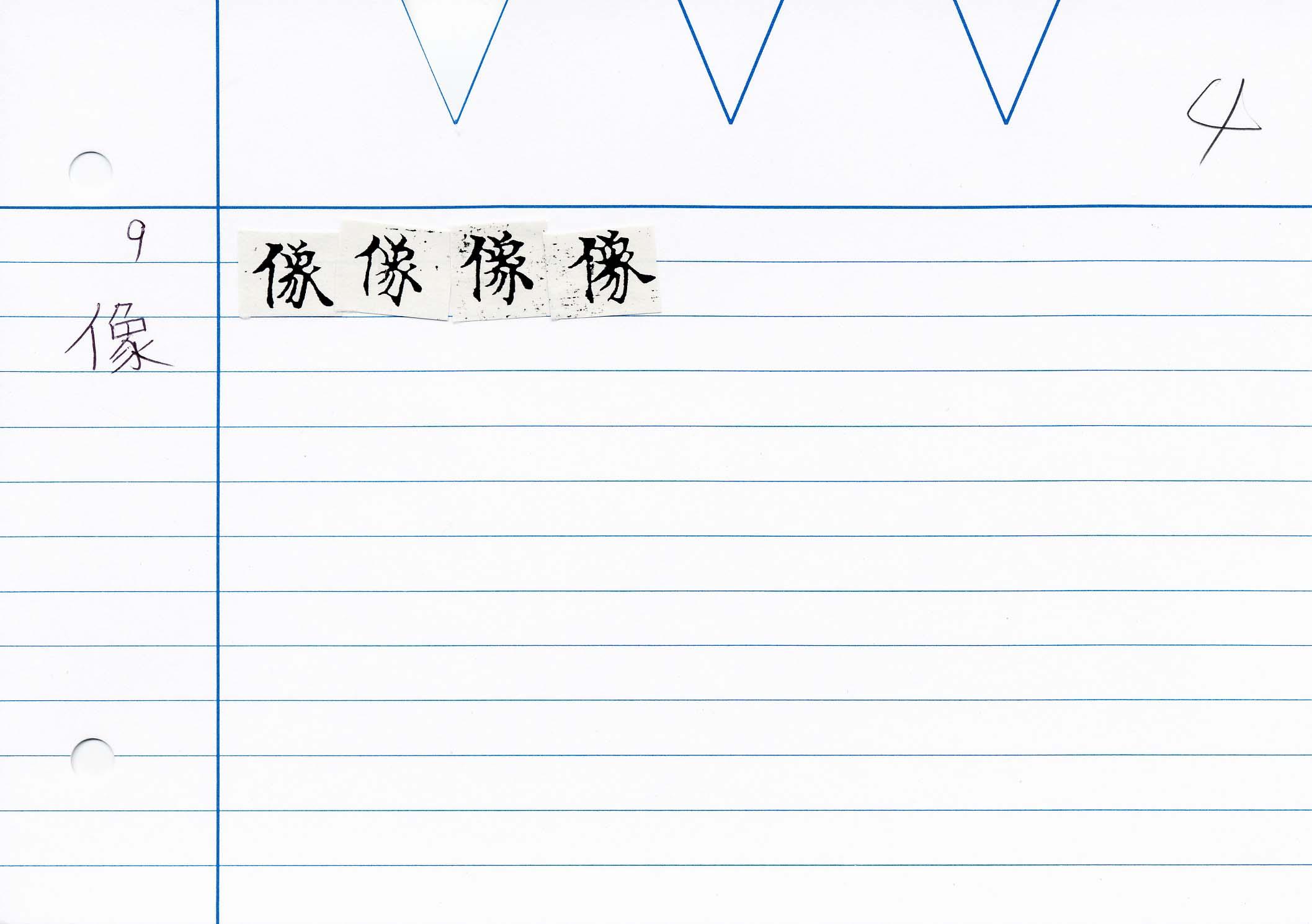61_最上秘密那拏天經(東禪寺版日本寫本)/cards/0166.jpg