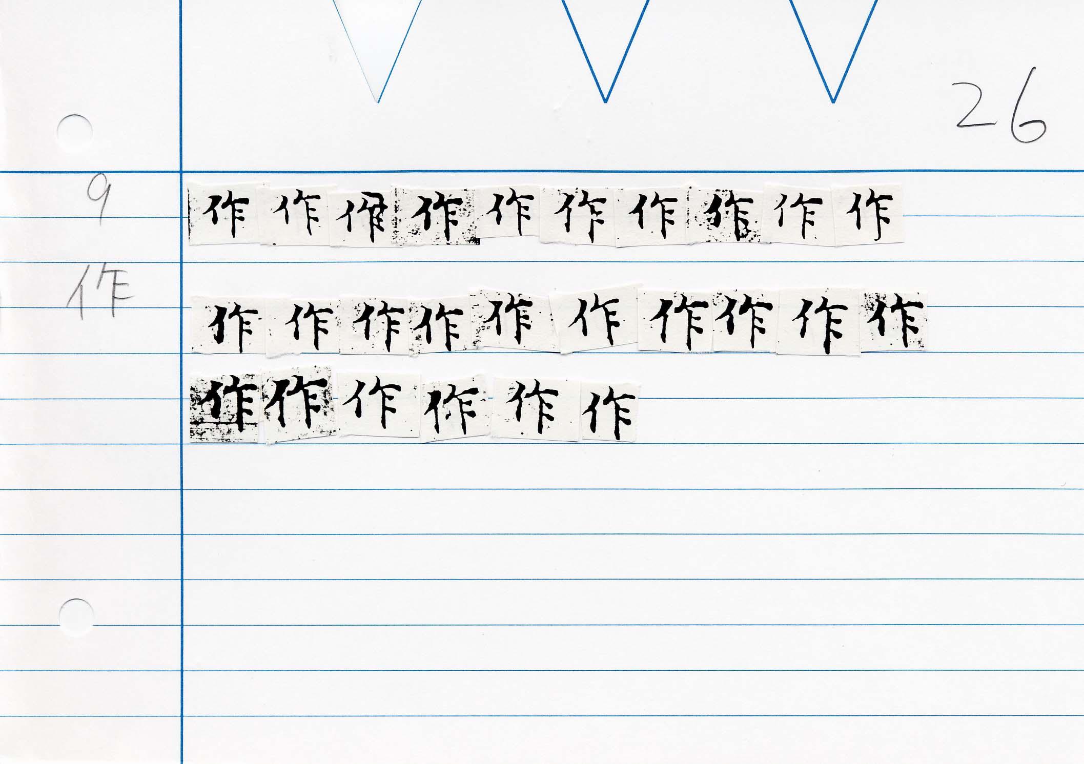 61_最上秘密那拏天經(東禪寺版日本寫本)/cards/0167.jpg
