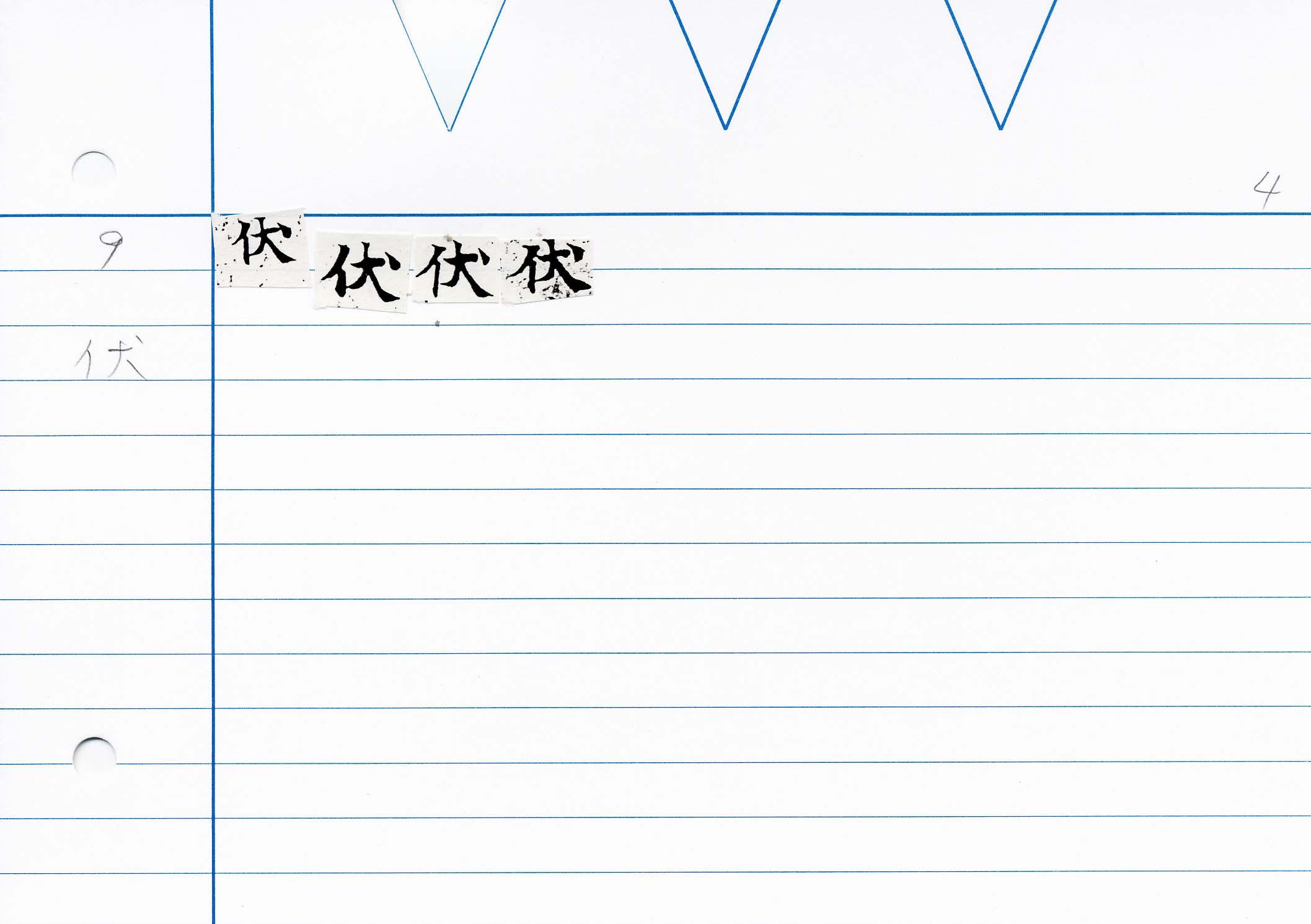 61_最上秘密那拏天經(東禪寺版日本寫本)/cards/0169.jpg