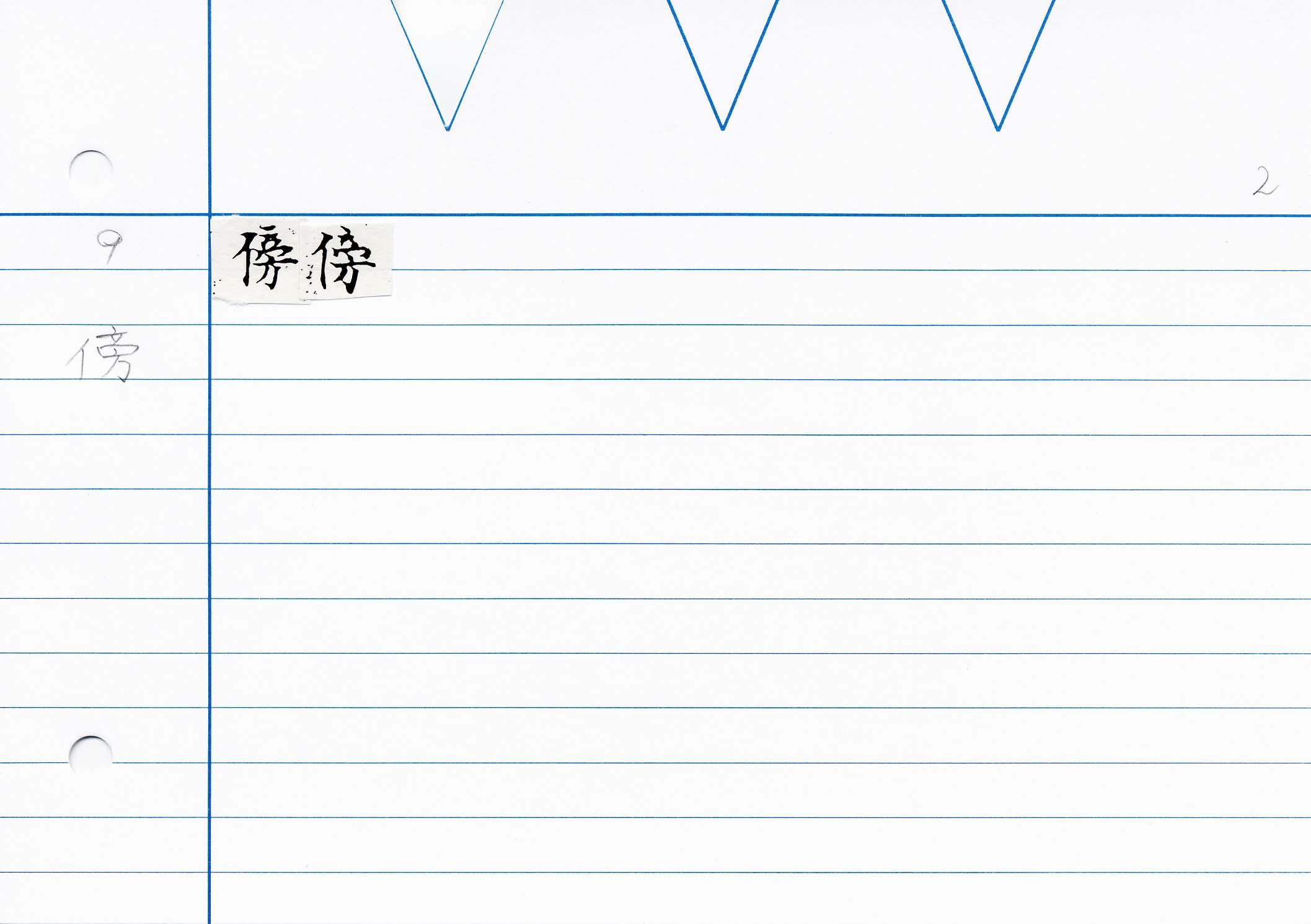 61_最上秘密那拏天經(東禪寺版日本寫本)/cards/0170.jpg