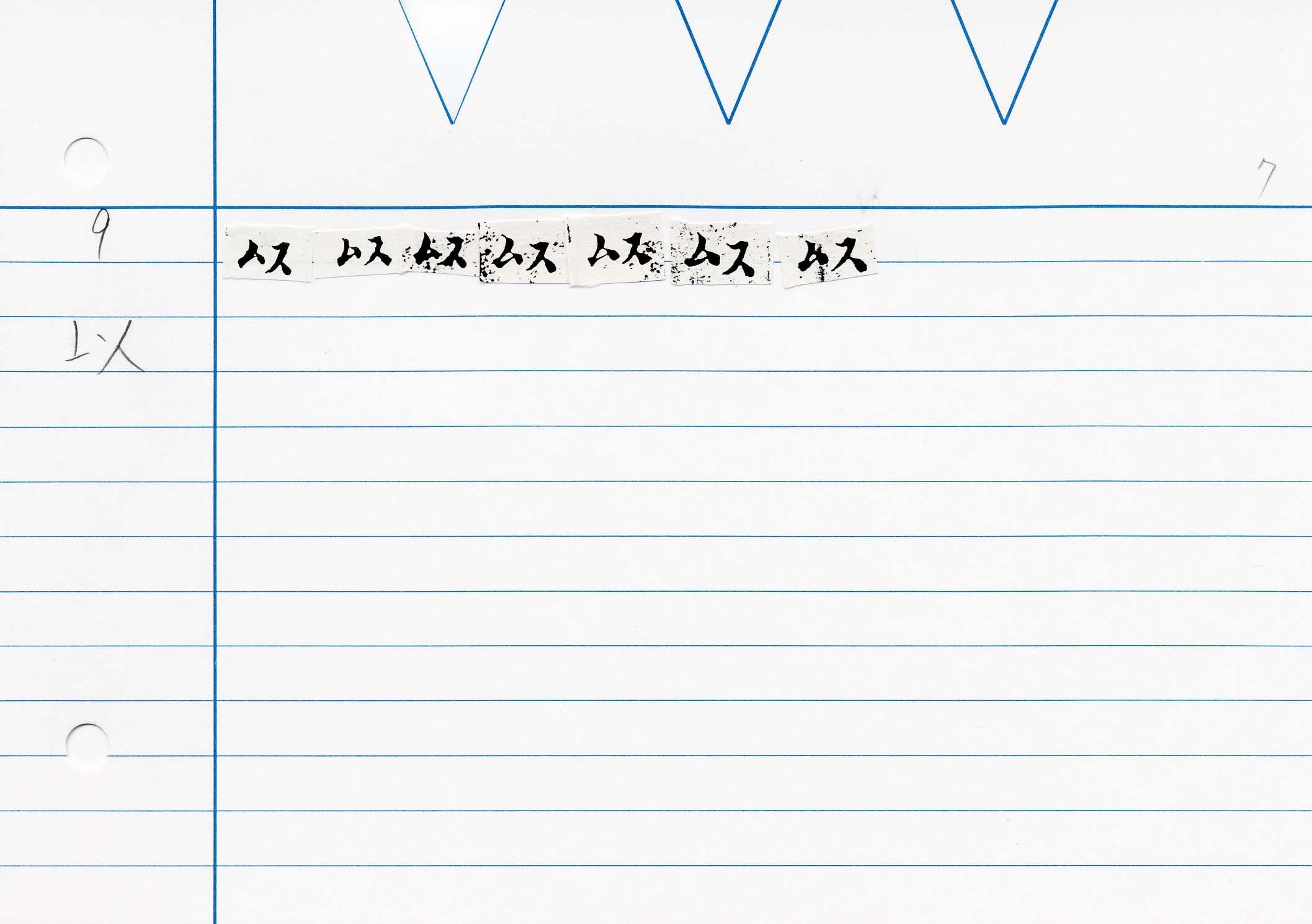 61_最上秘密那拏天經(東禪寺版日本寫本)/cards/0171.jpg