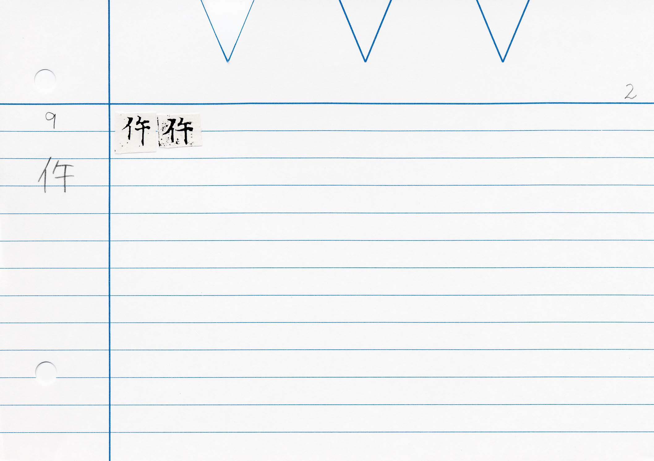 61_最上秘密那拏天經(東禪寺版日本寫本)/cards/0174.jpg
