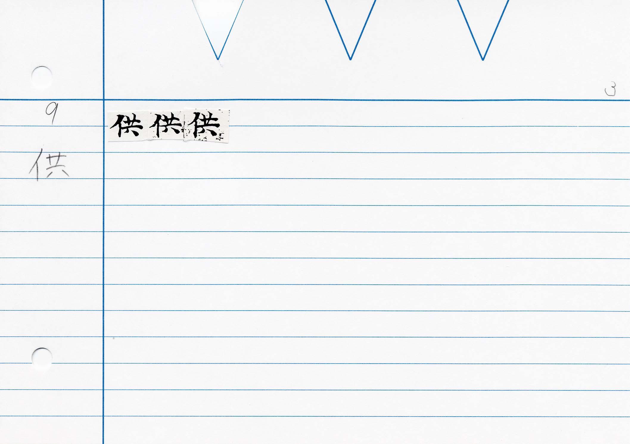 61_最上秘密那拏天經(東禪寺版日本寫本)/cards/0175.jpg