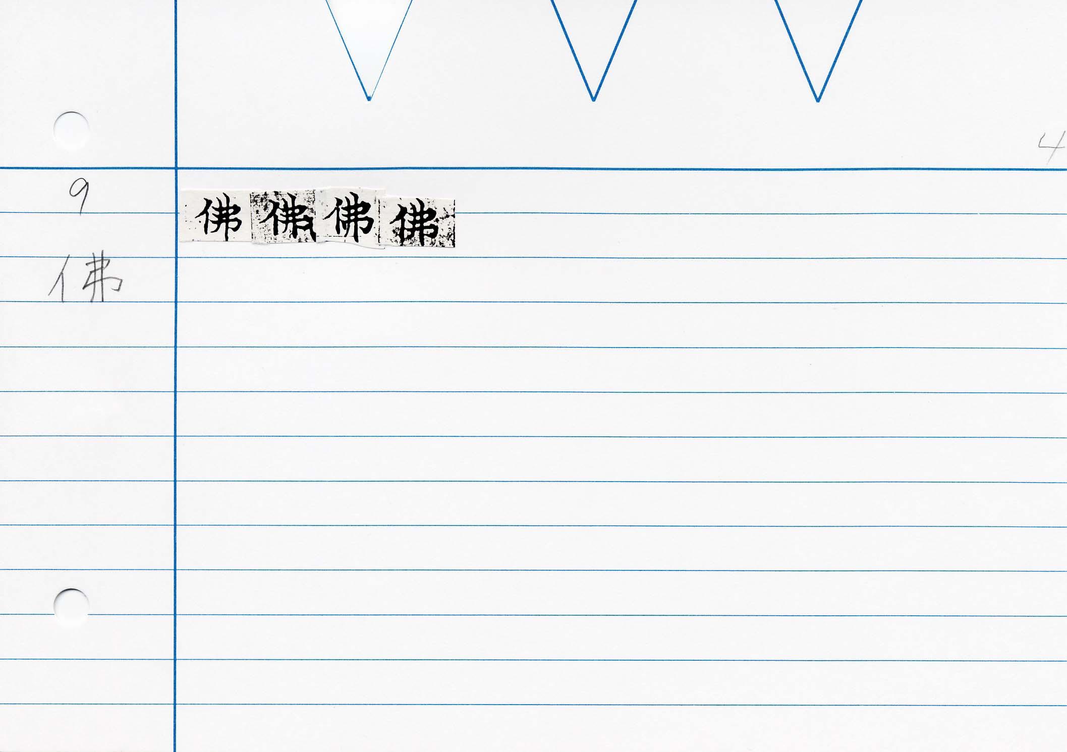 61_最上秘密那拏天經(東禪寺版日本寫本)/cards/0177.jpg