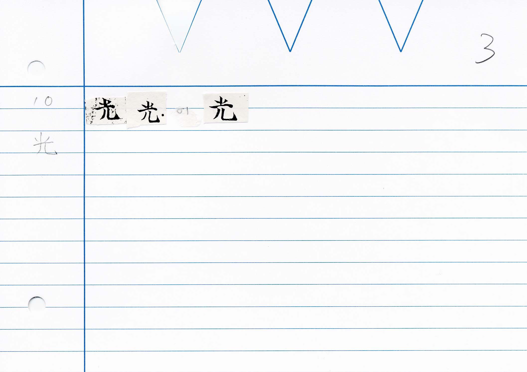 61_最上秘密那拏天經(東禪寺版日本寫本)/cards/0178.jpg
