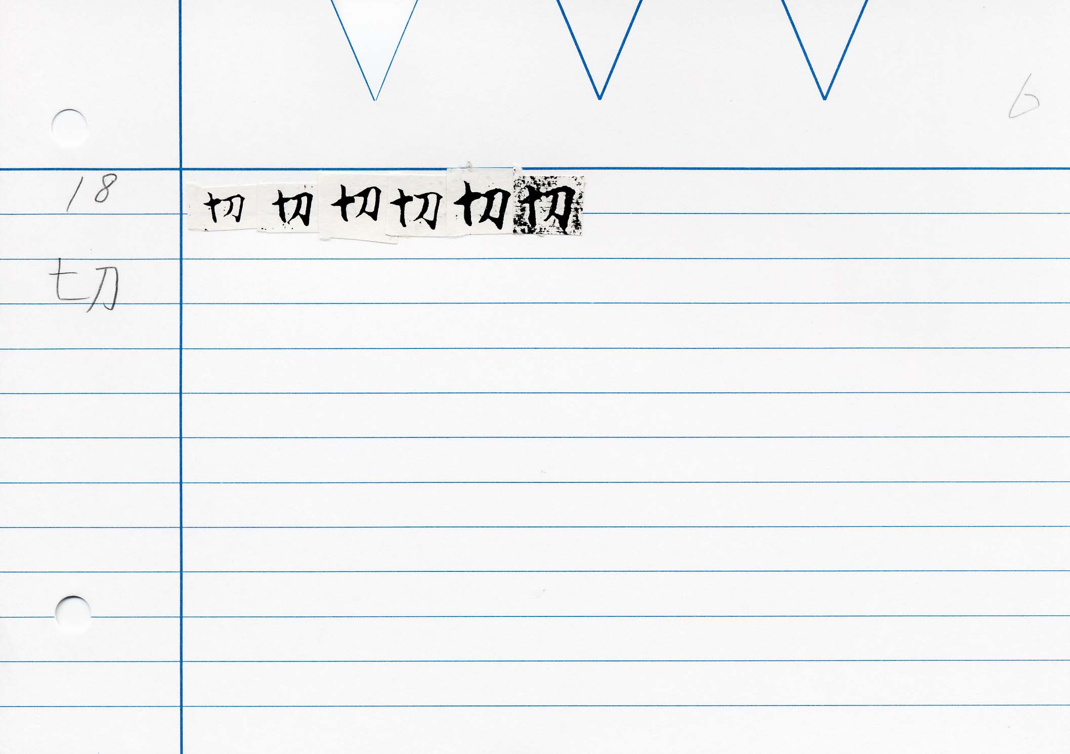 61_最上秘密那拏天經(東禪寺版日本寫本)/cards/0183.jpg