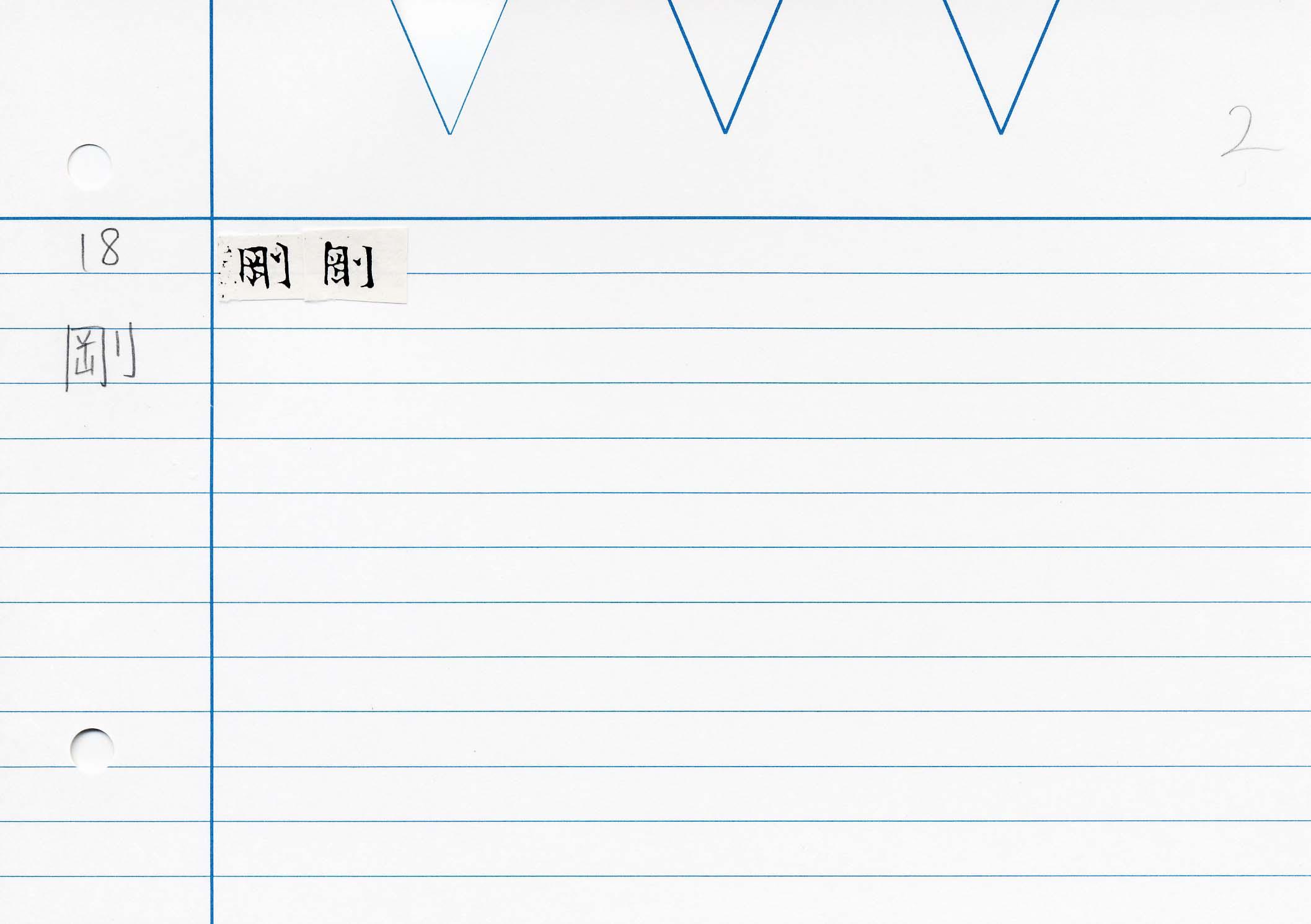 61_最上秘密那拏天經(東禪寺版日本寫本)/cards/0185.jpg