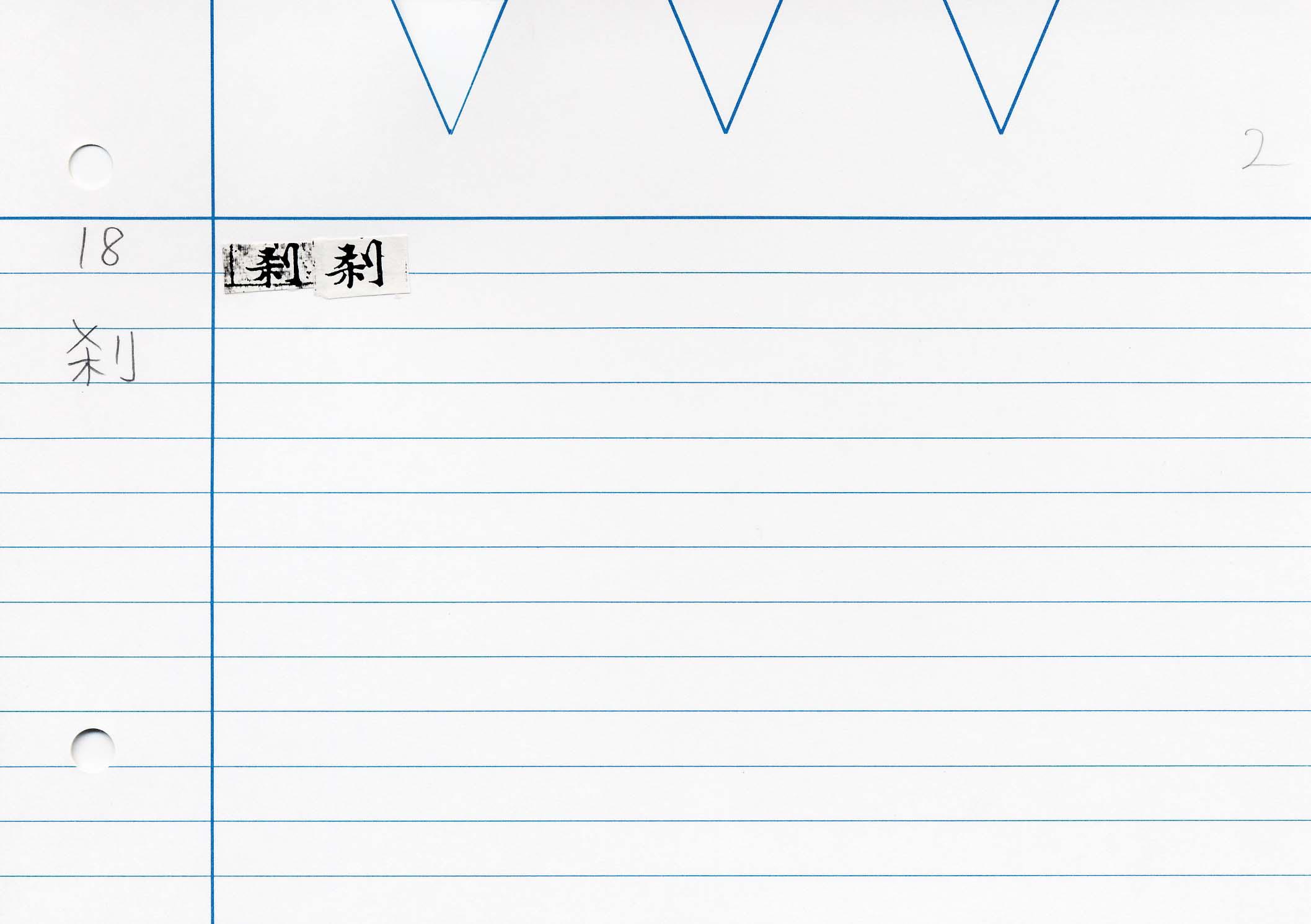 61_最上秘密那拏天經(東禪寺版日本寫本)/cards/0186.jpg