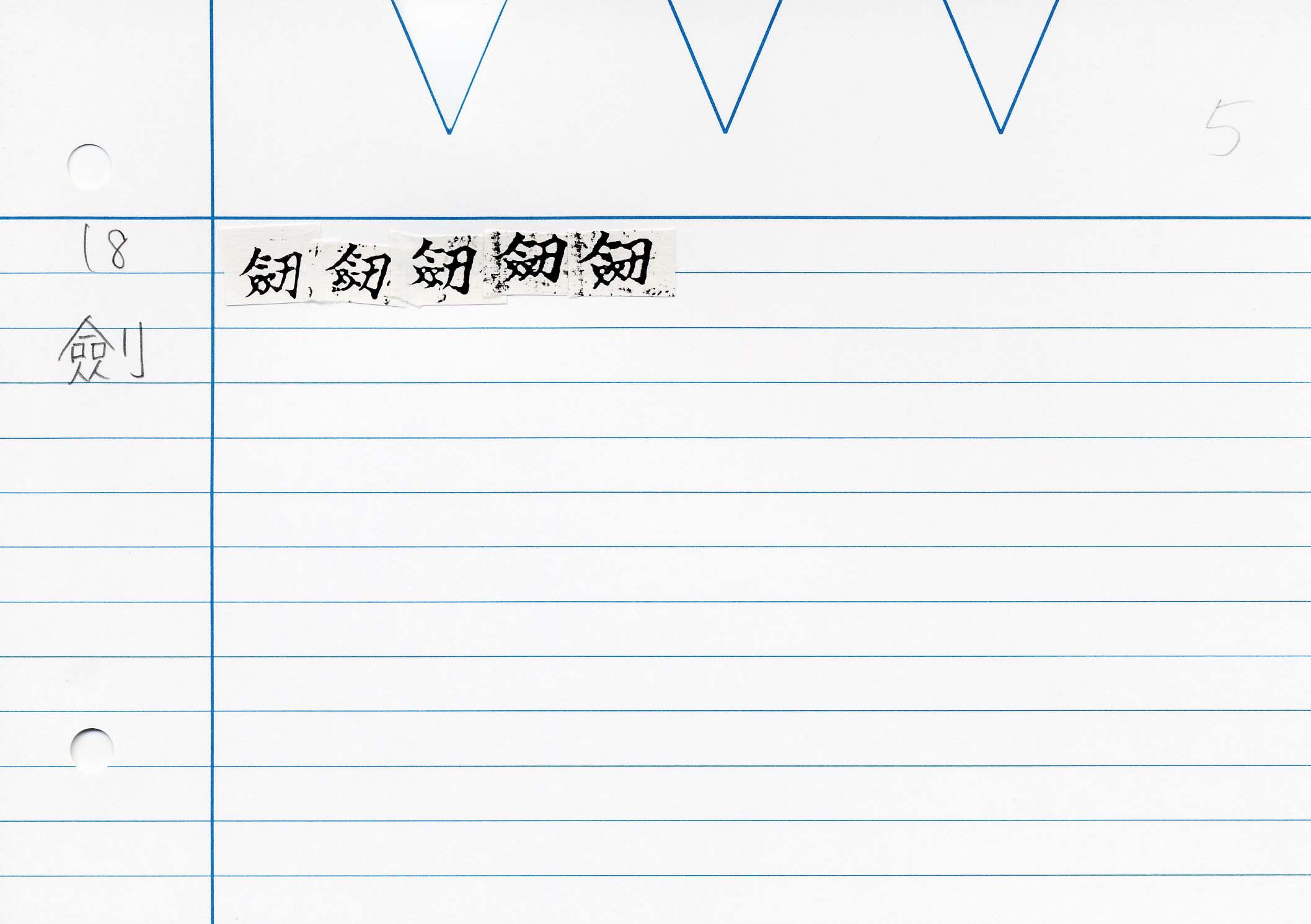 61_最上秘密那拏天經(東禪寺版日本寫本)/cards/0189.jpg