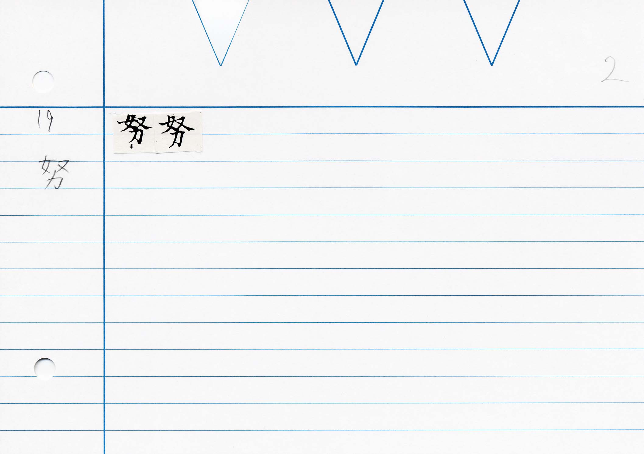 61_最上秘密那拏天經(東禪寺版日本寫本)/cards/0191.jpg