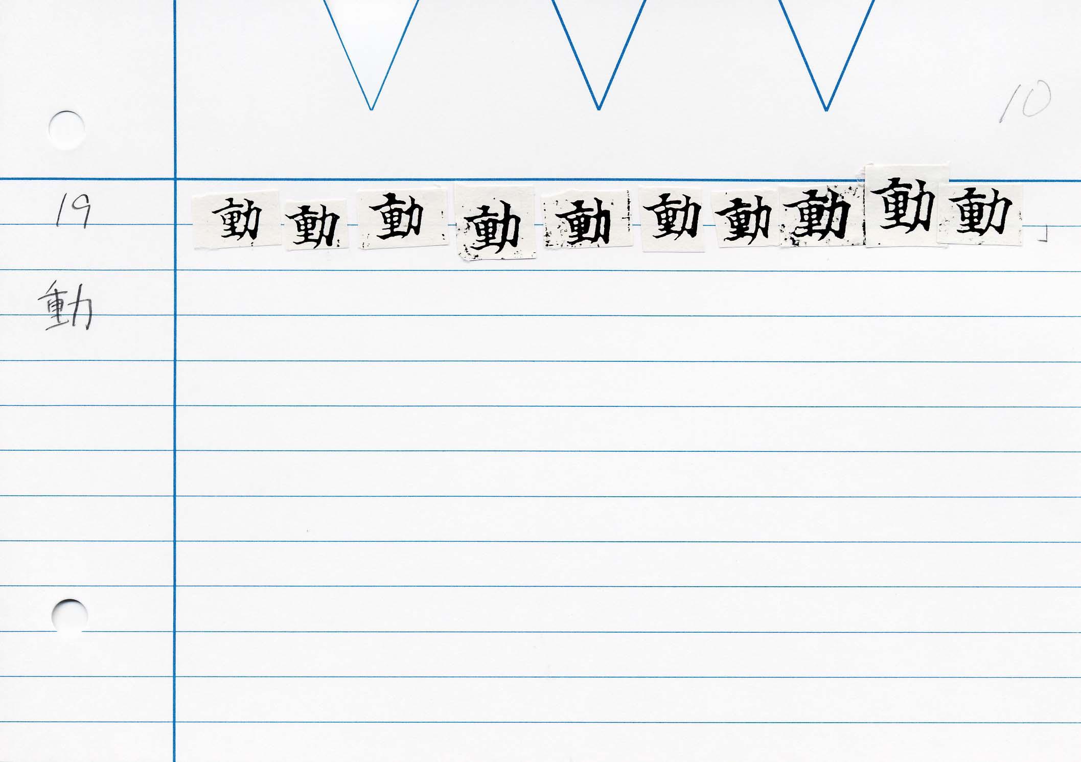 61_最上秘密那拏天經(東禪寺版日本寫本)/cards/0192.jpg