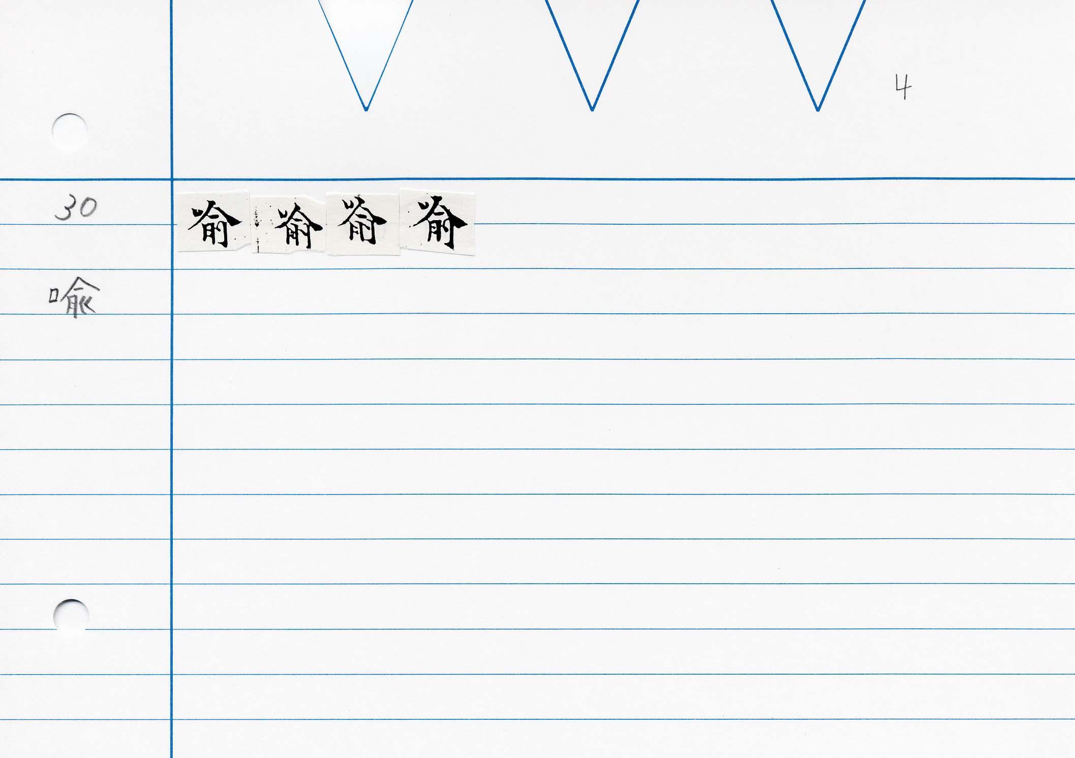 61_最上秘密那拏天經(東禪寺版日本寫本)/cards/0203.jpg