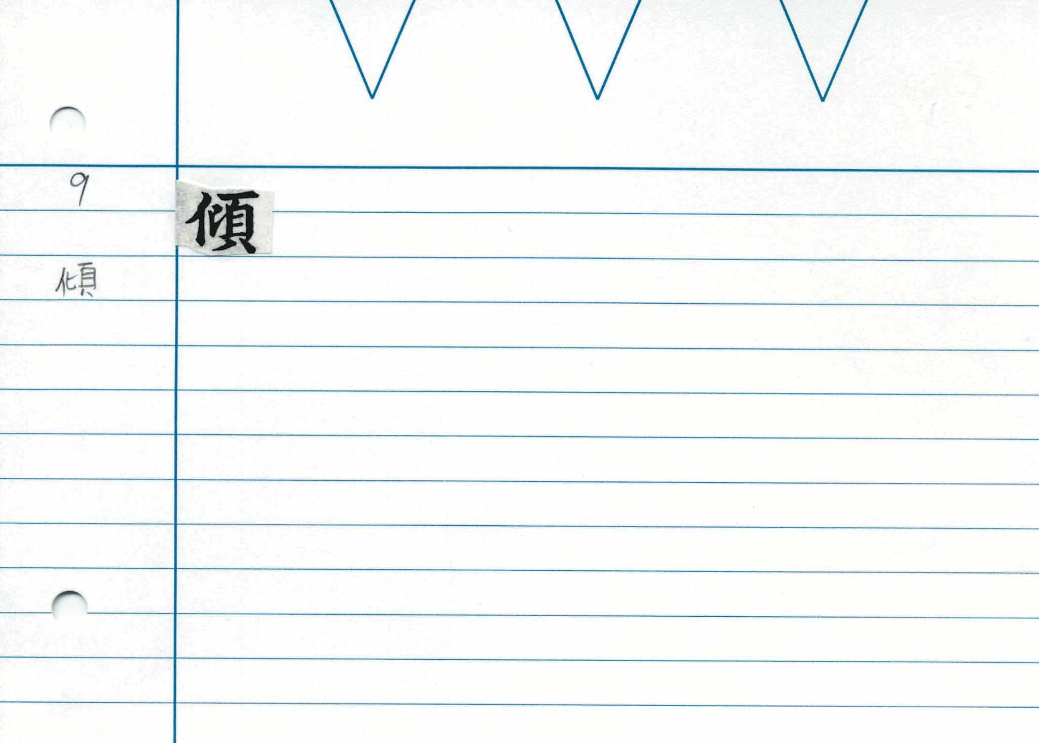 68_藥師功徳經/cards/0005.jpg