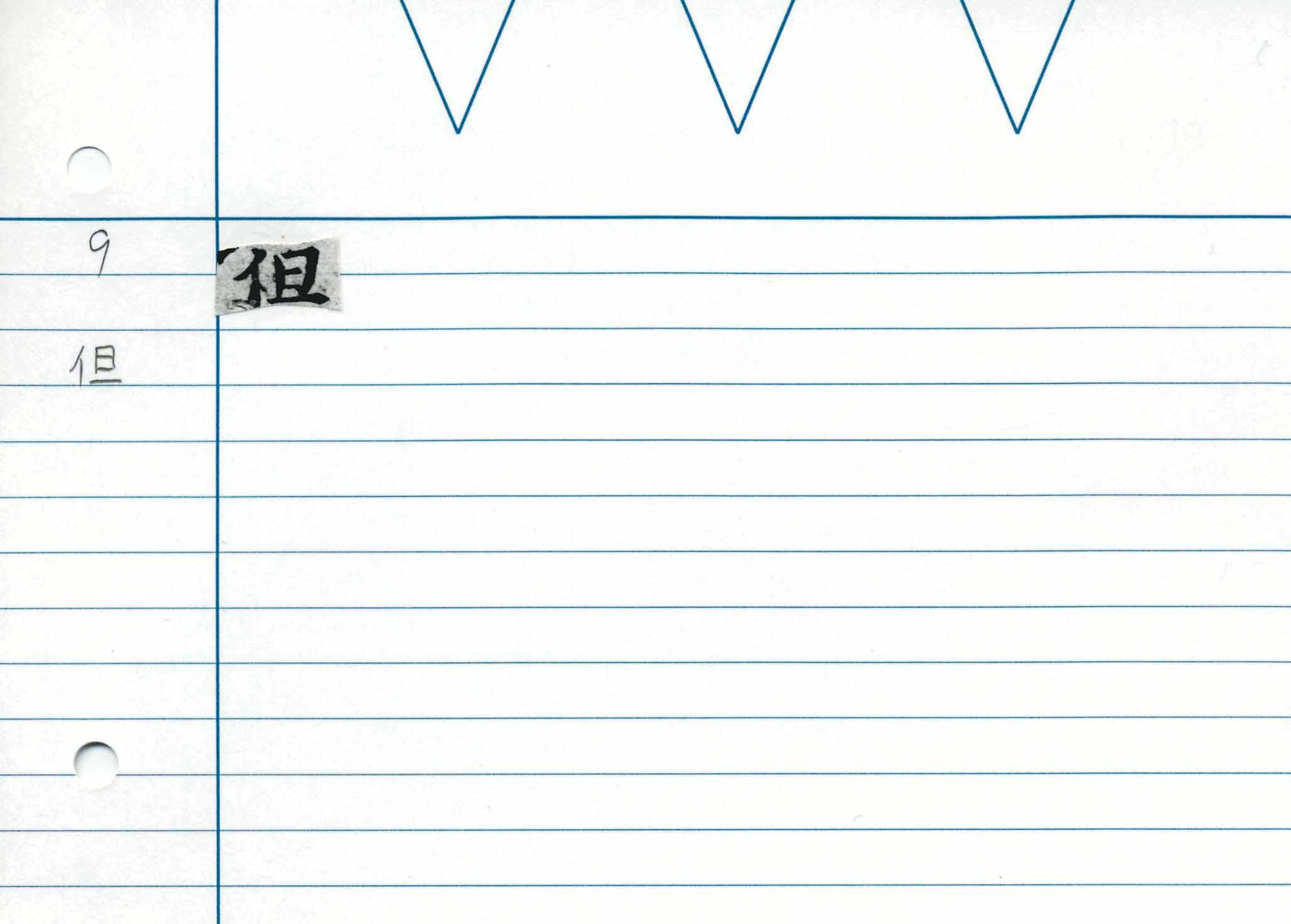 68_藥師功徳經/cards/0010.jpg