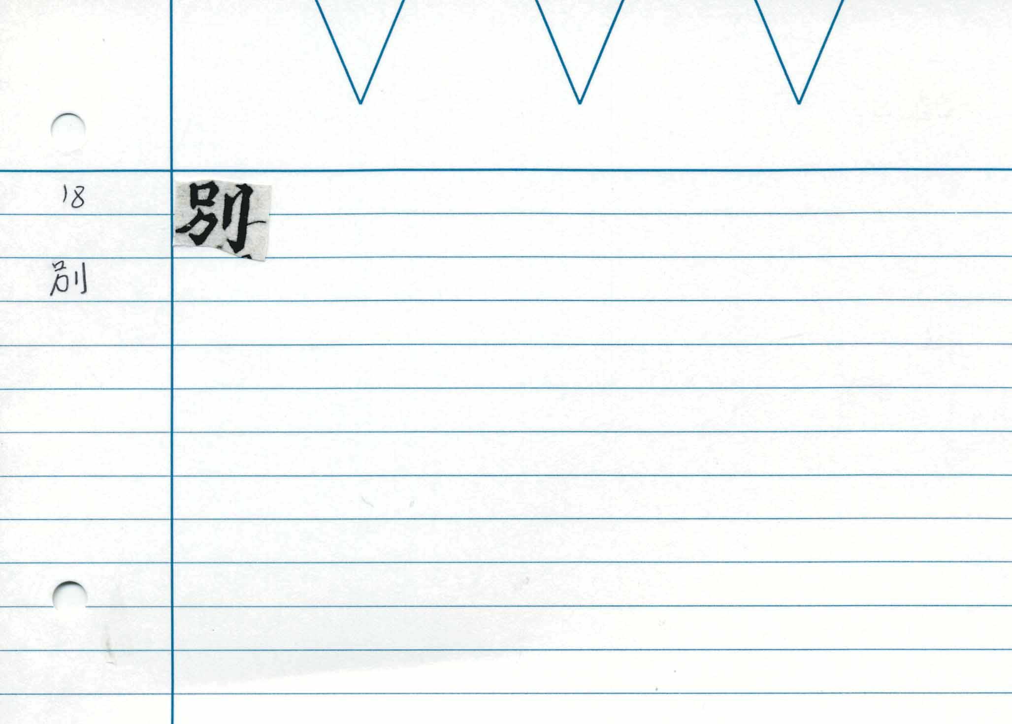 68_藥師功徳經/cards/0013.jpg
