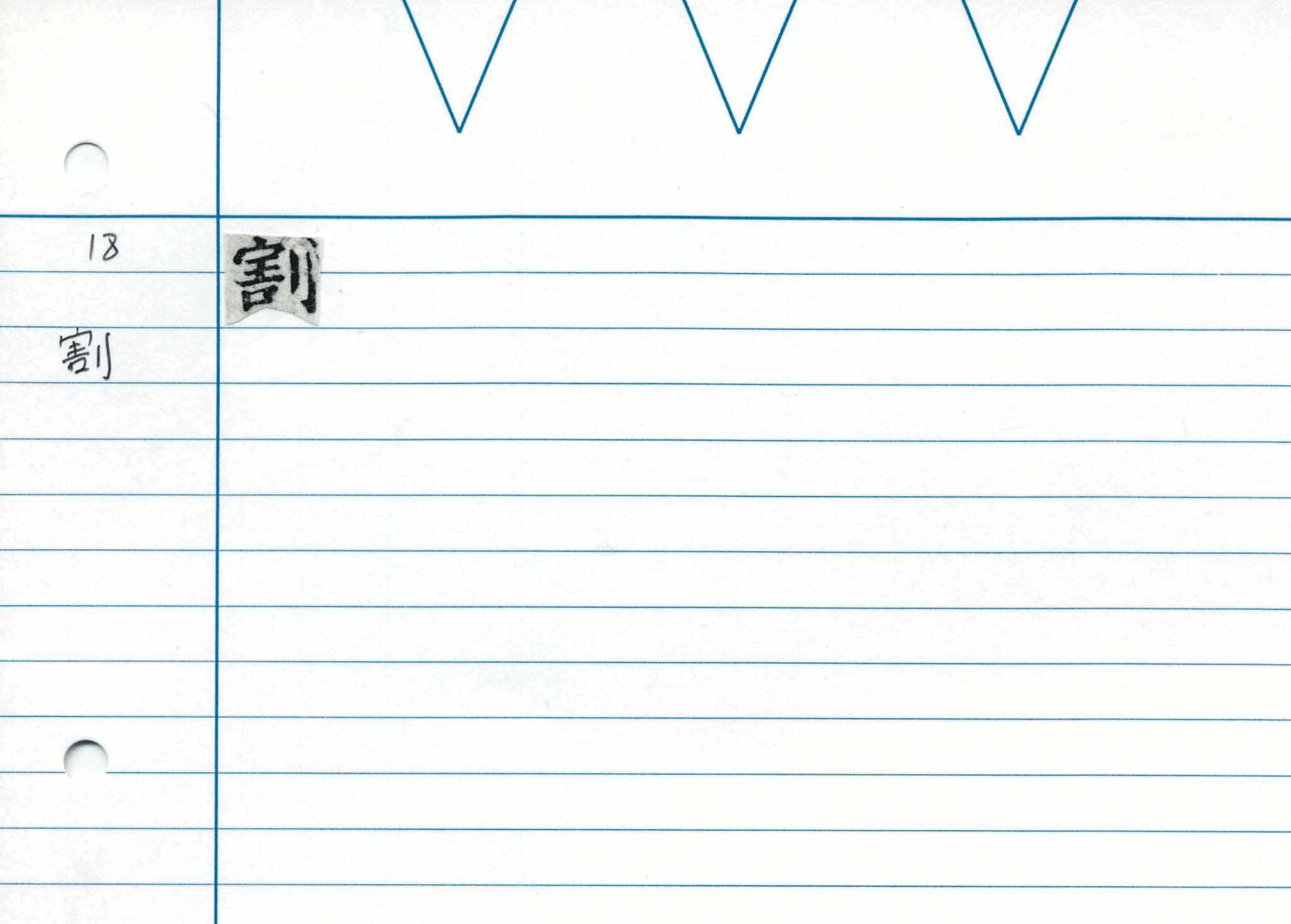 68_藥師功徳經/cards/0015.jpg