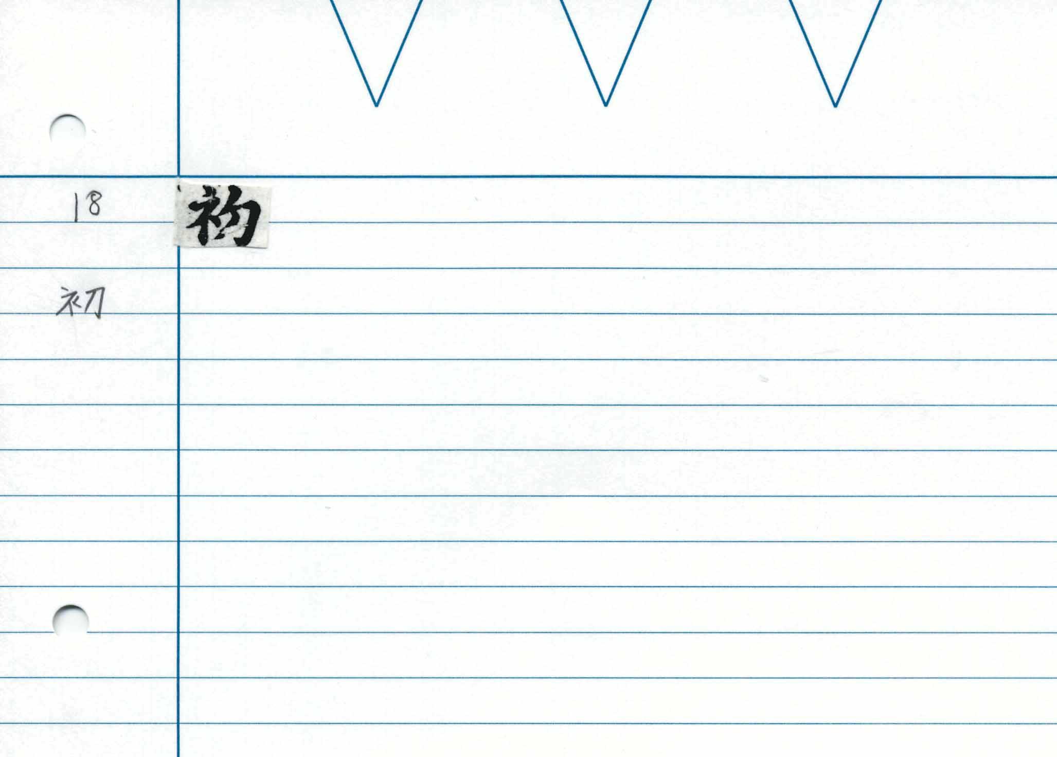 68_藥師功徳經/cards/0017.jpg