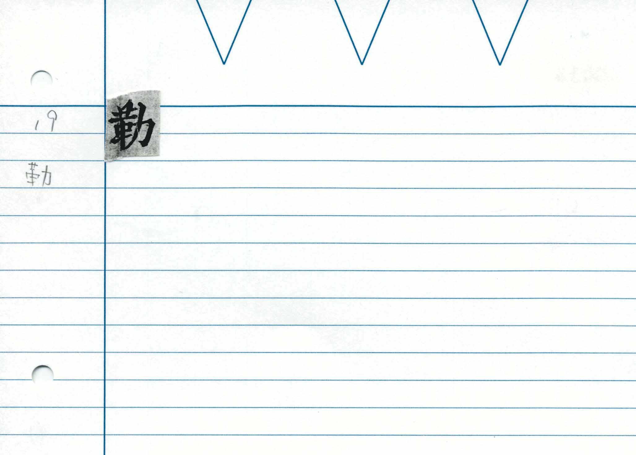 68_藥師功徳經/cards/0018.jpg