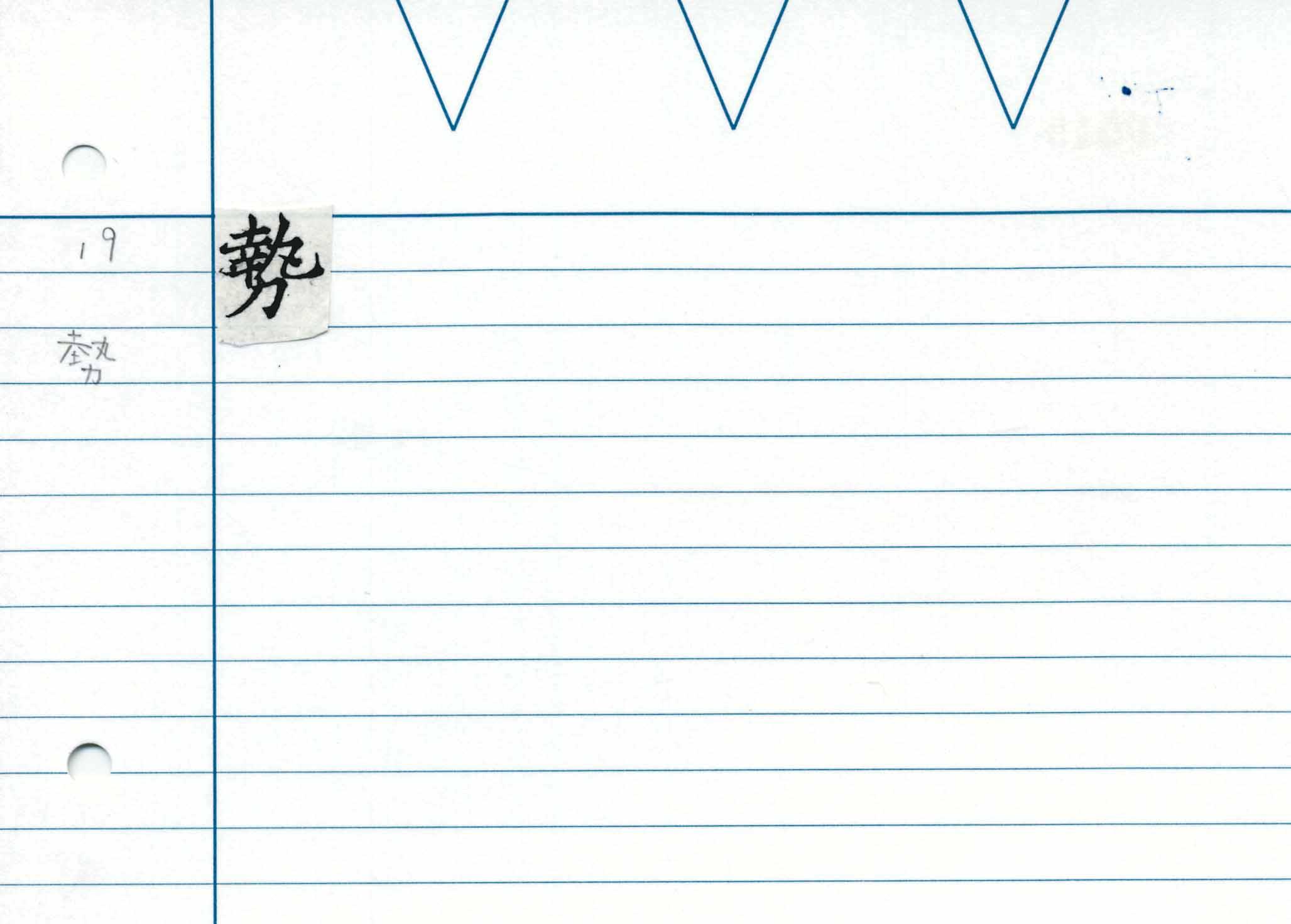 68_藥師功徳經/cards/0019.jpg
