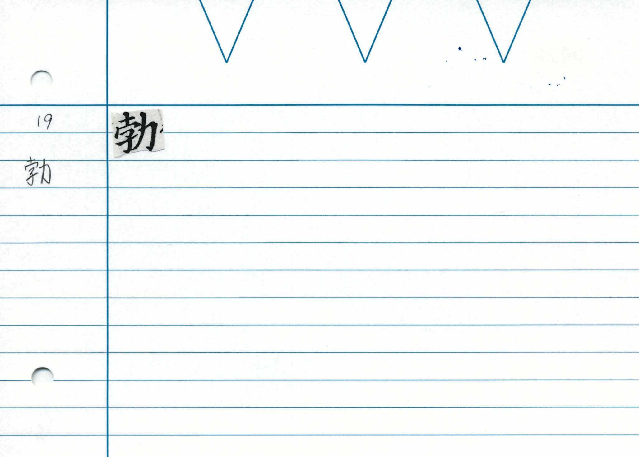 68_藥師功徳經/cards/0022.jpg
