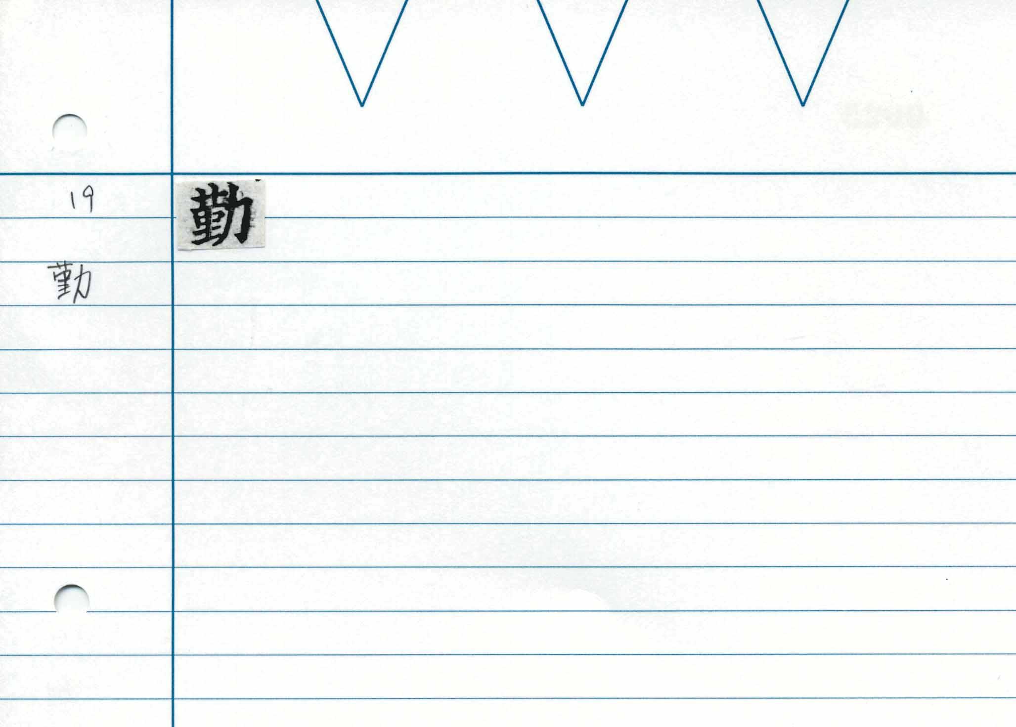 68_藥師功徳經/cards/0023.jpg