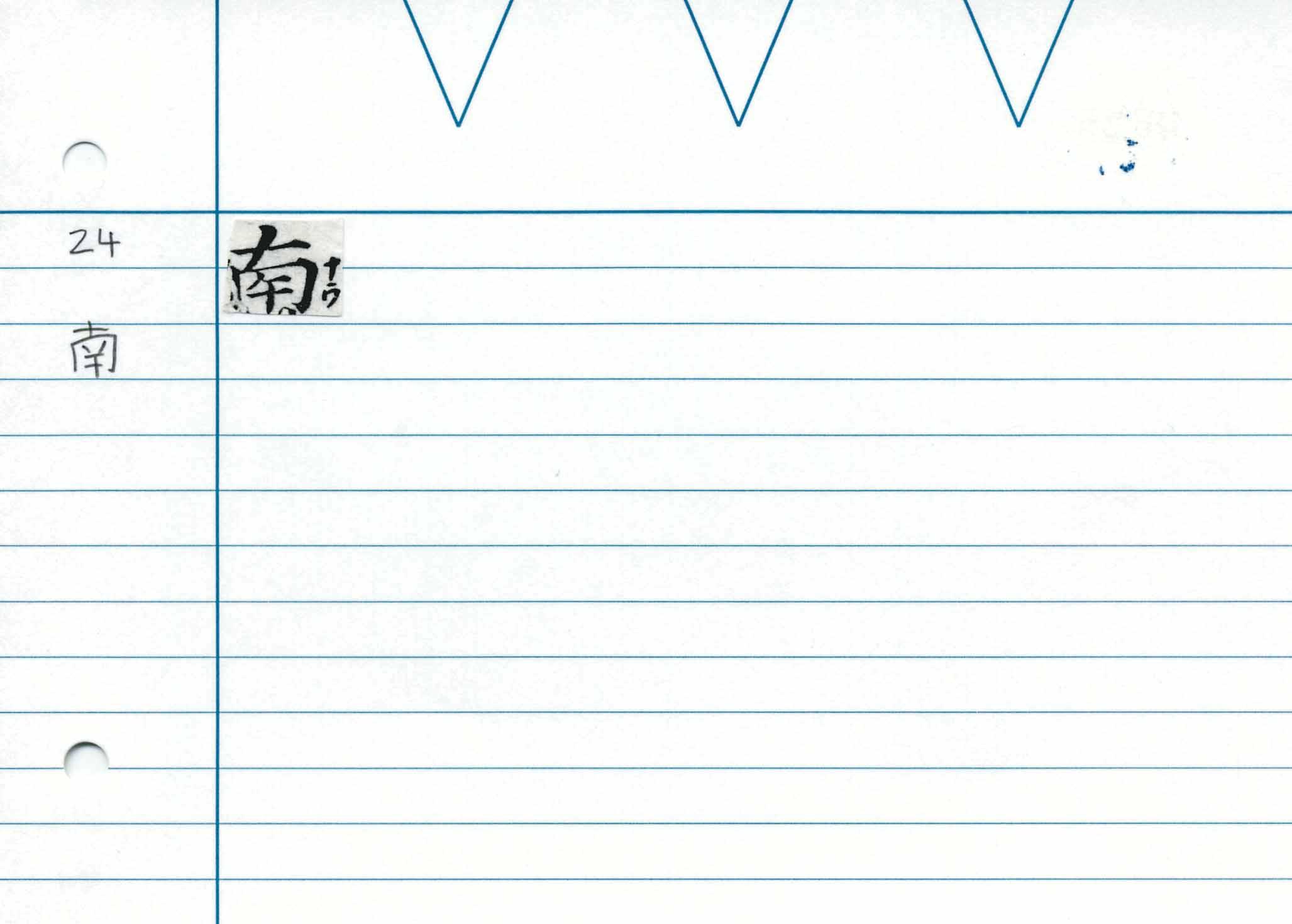 68_藥師功徳經/cards/0025.jpg
