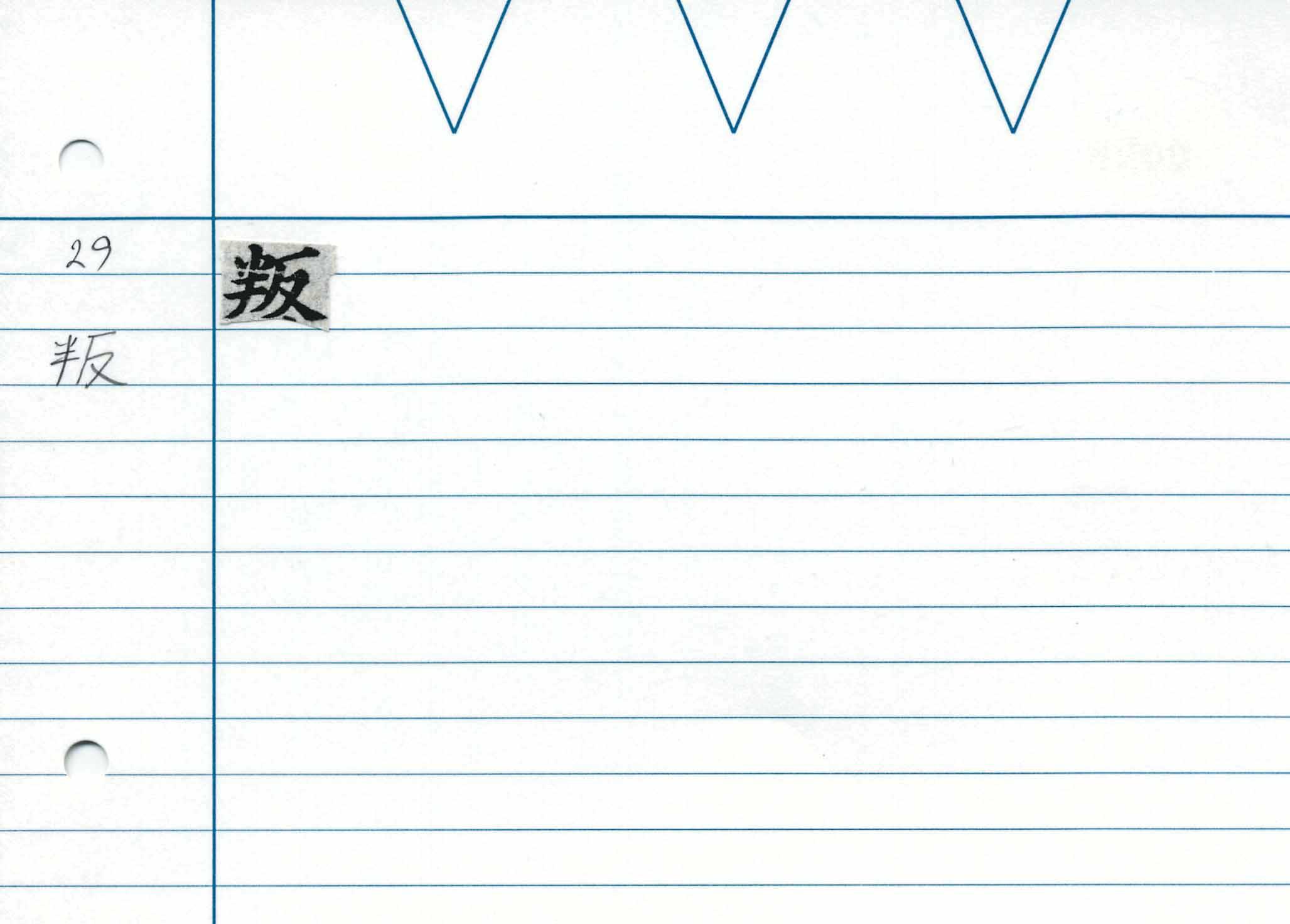 68_藥師功徳經/cards/0029.jpg