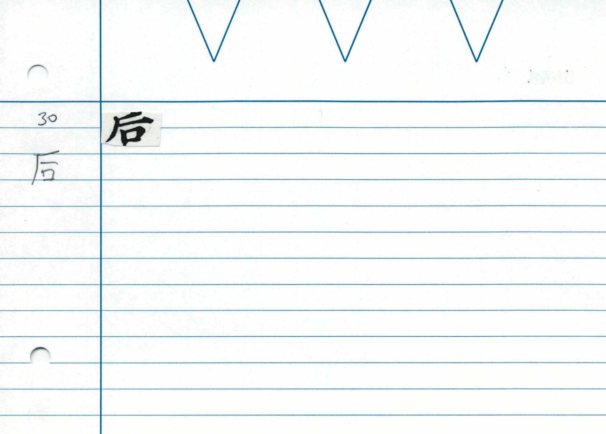 68_藥師功徳經/cards/0044.jpg