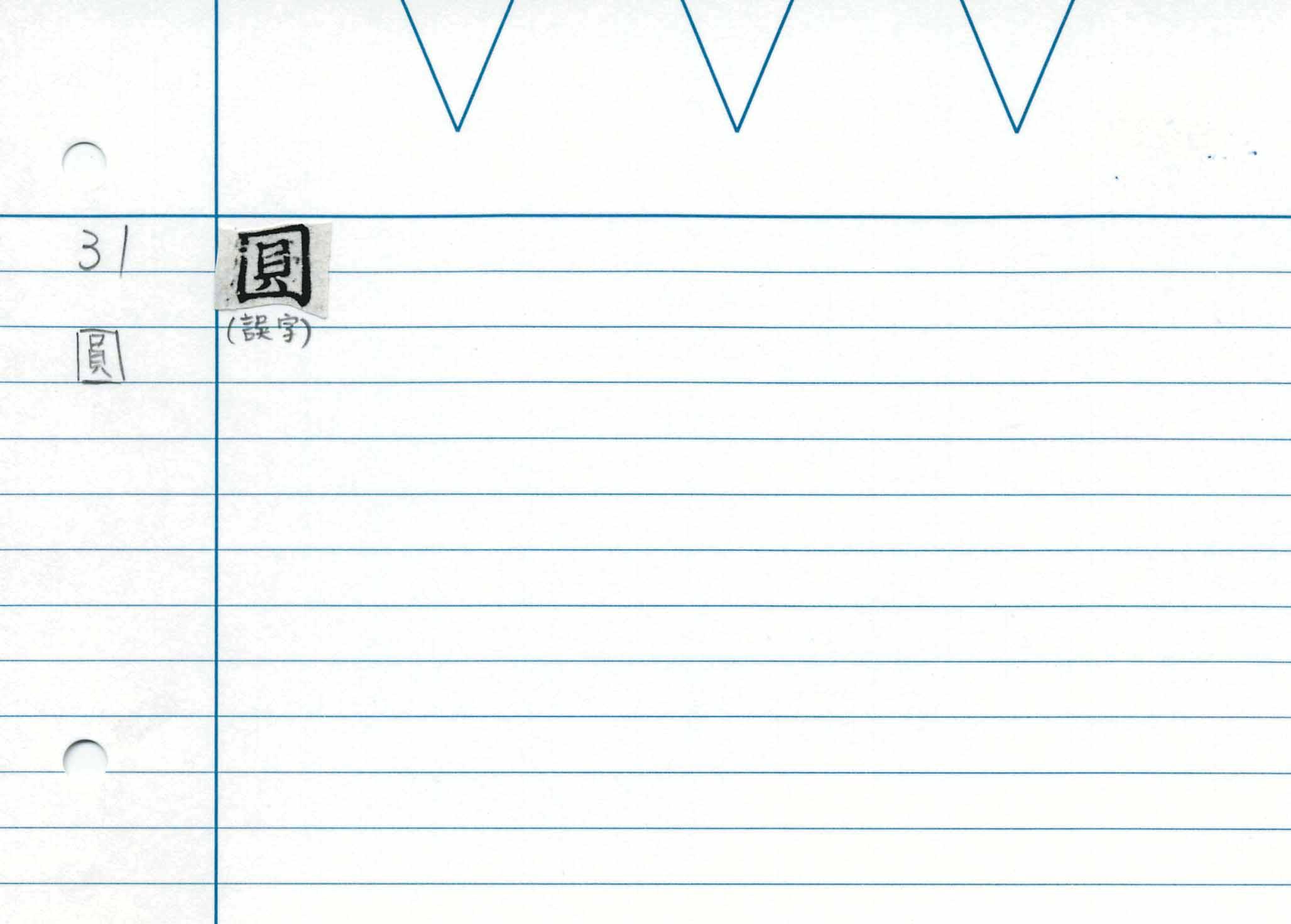 68_藥師功徳經/cards/0049.jpg
