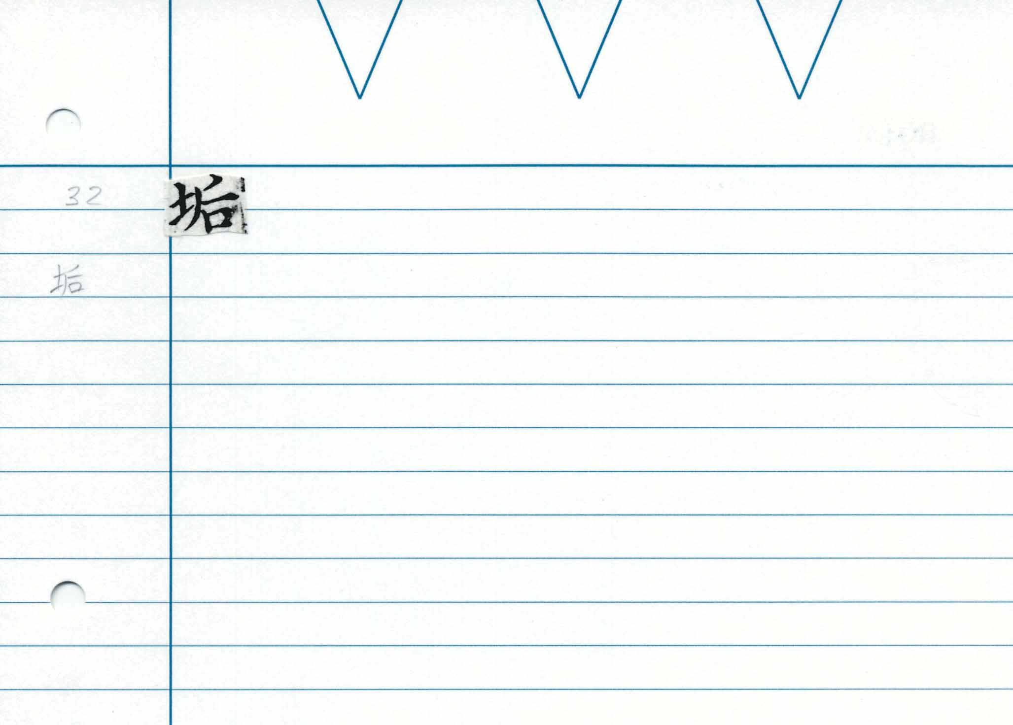 68_藥師功徳經/cards/0052.jpg