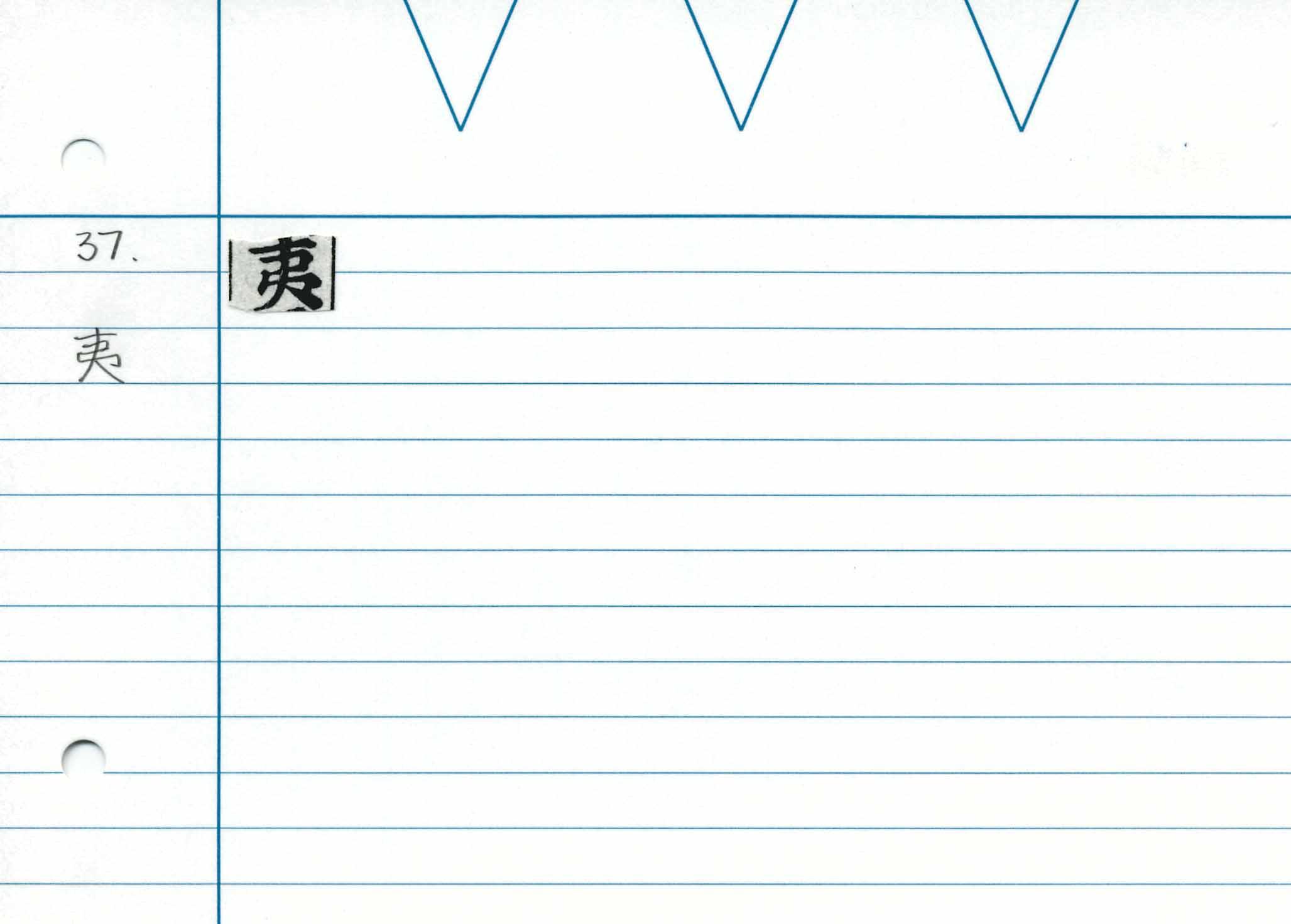 68_藥師功徳經/cards/0055.jpg