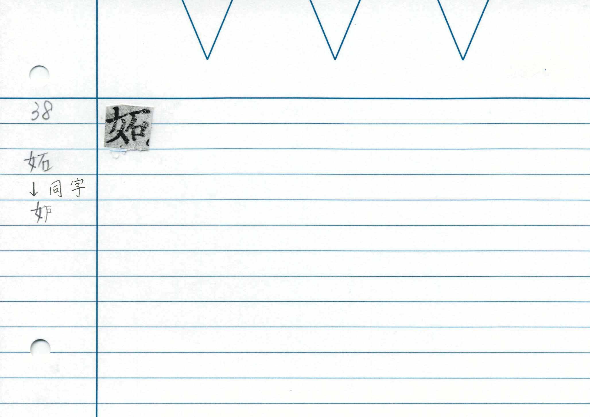68_藥師功徳經/cards/0061.jpg
