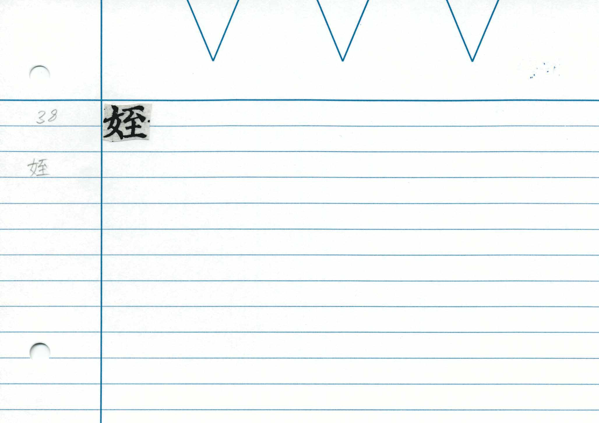 68_藥師功徳經/cards/0062.jpg