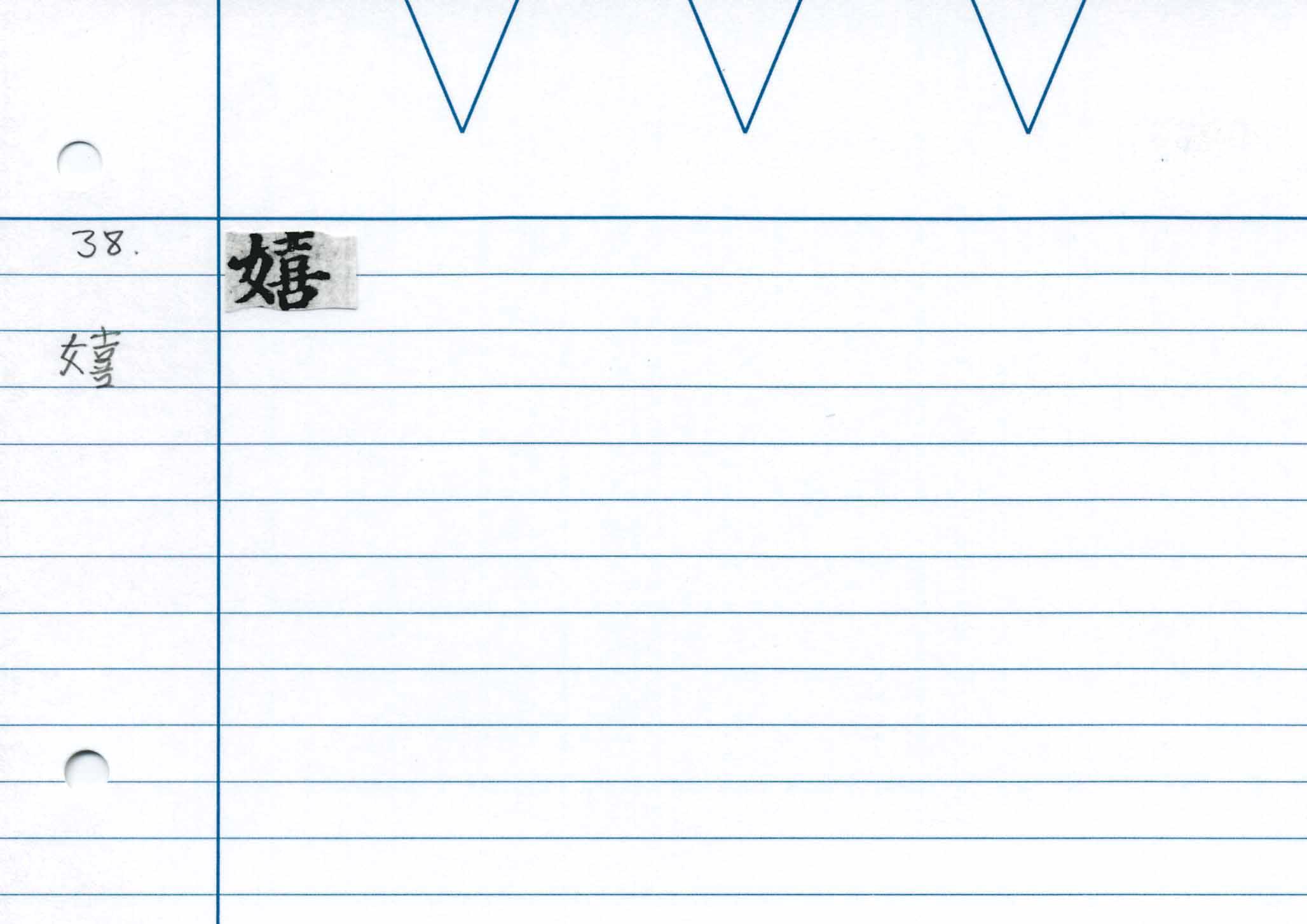 68_藥師功徳經/cards/0066.jpg