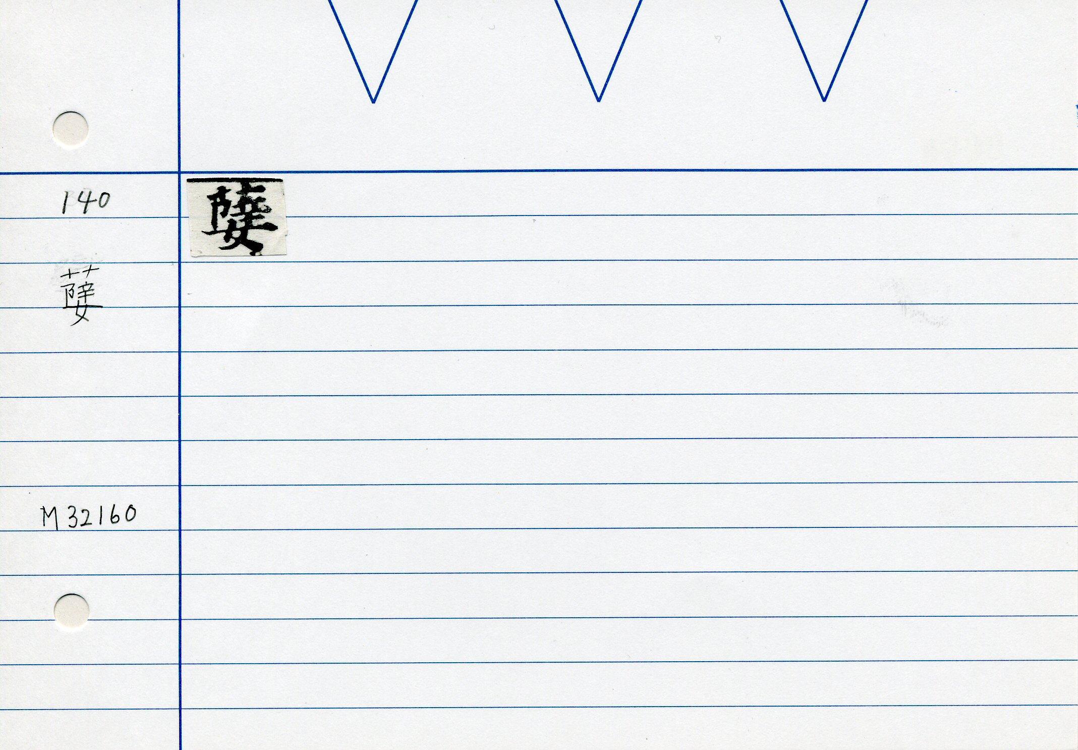 68_藥師功徳經/cards/0068.jpg