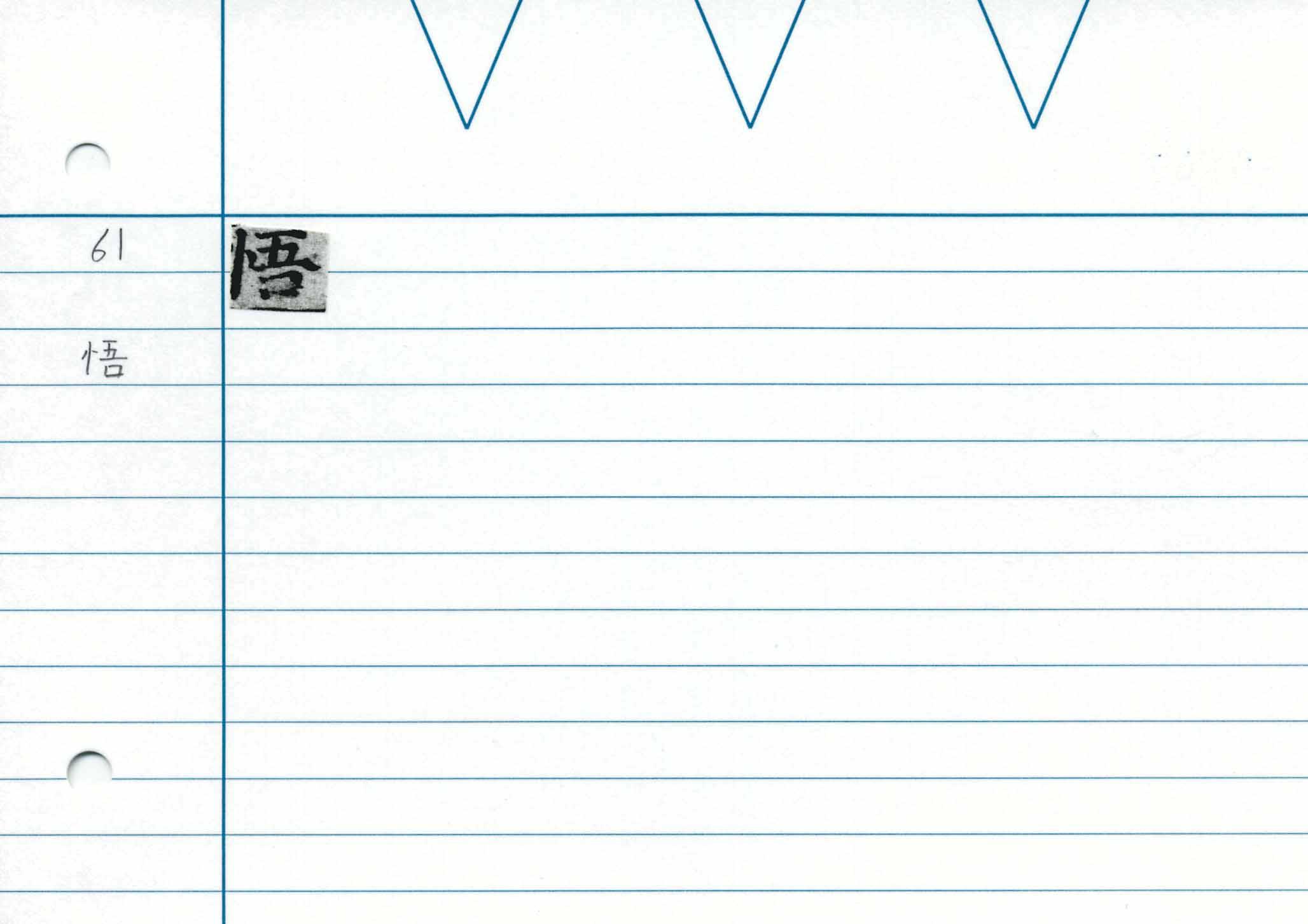 68_藥師功徳經/cards/0087.jpg