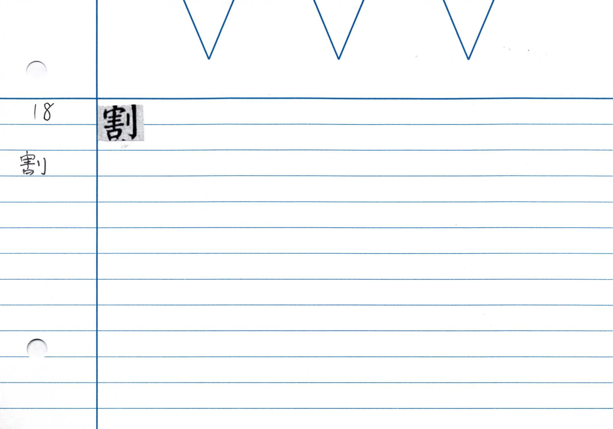 27_金剛般若經(京都国立博物館本)/cards/0011.jpg