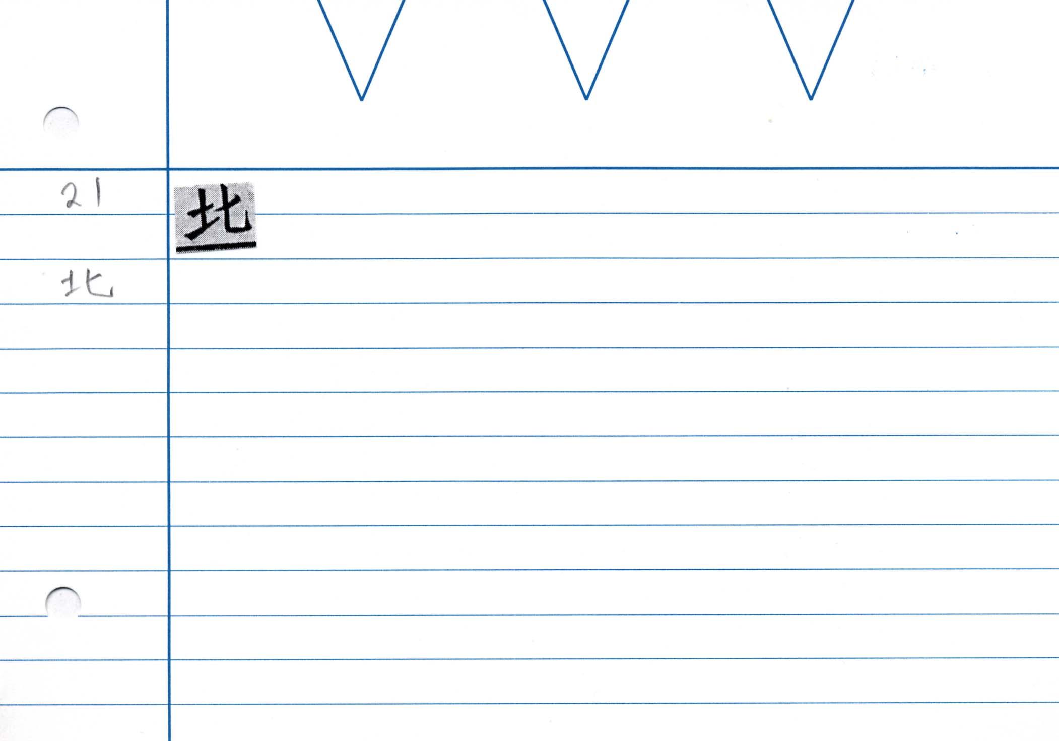 27_金剛般若經(京都国立博物館本)/cards/0015.jpg