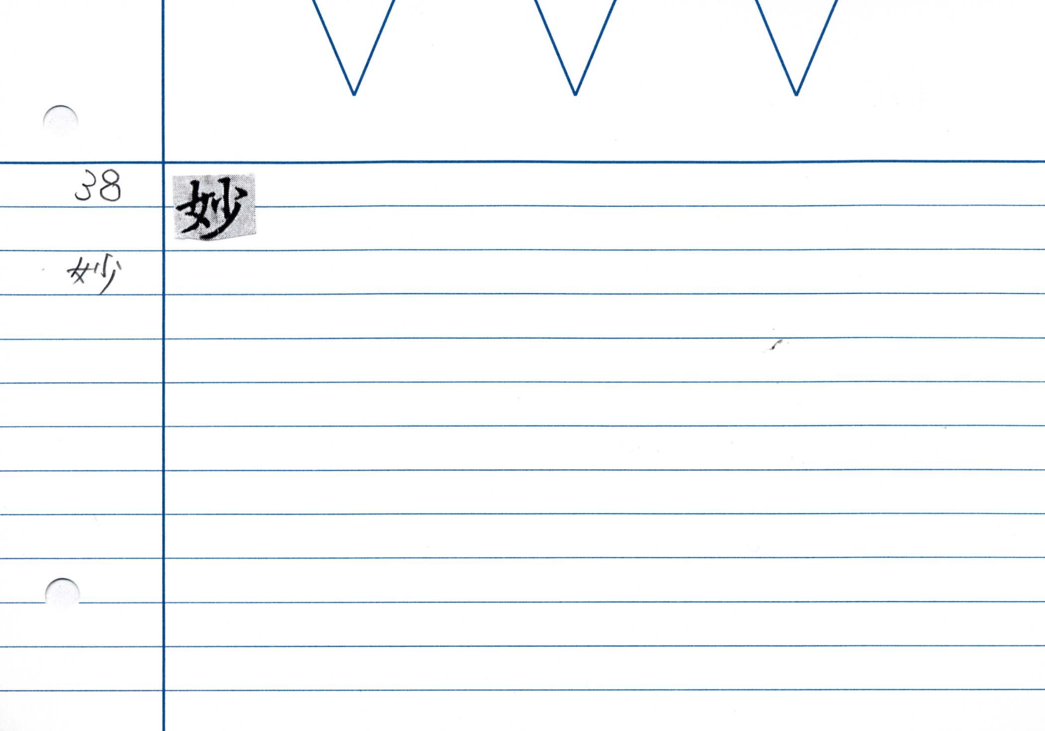 27_金剛般若經(京都国立博物館本)/cards/0030.jpg