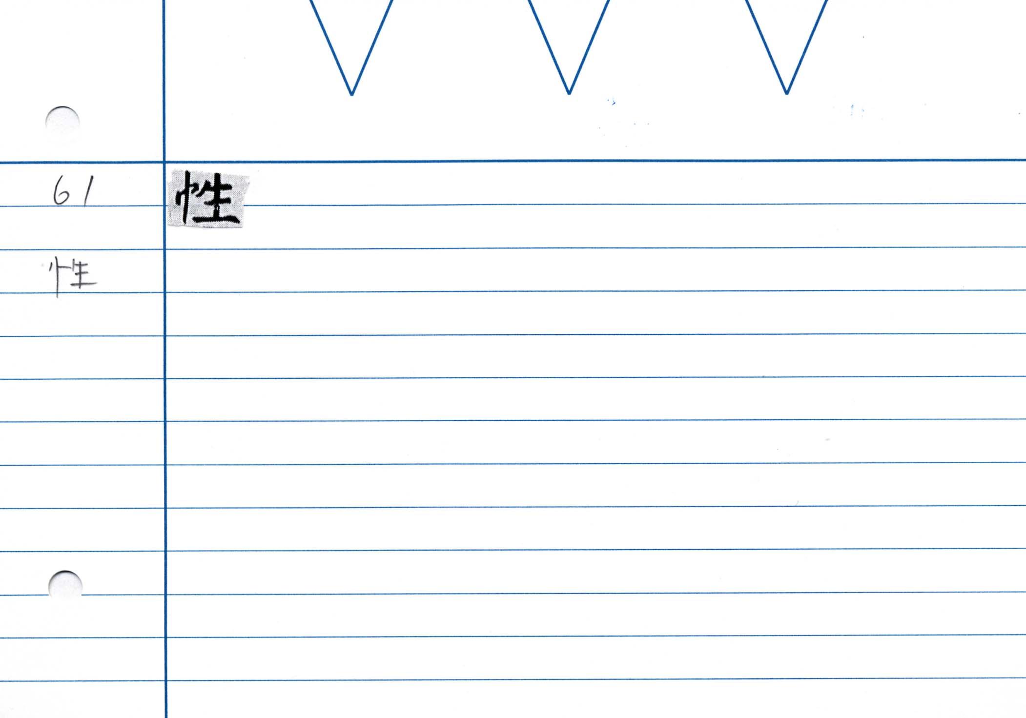 27_金剛般若經(京都国立博物館本)/cards/0048.jpg