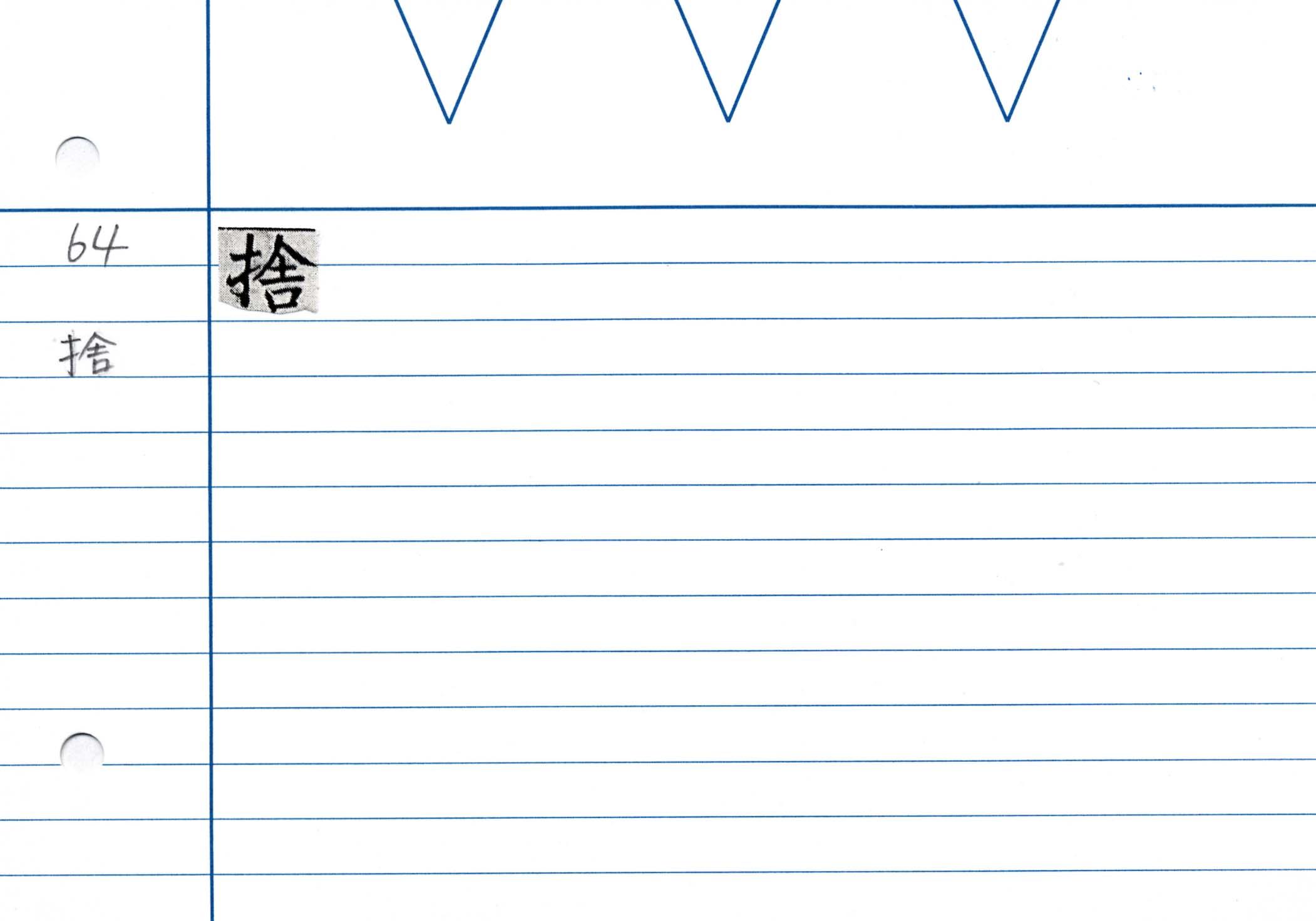 27_金剛般若經(京都国立博物館本)/cards/0058.jpg