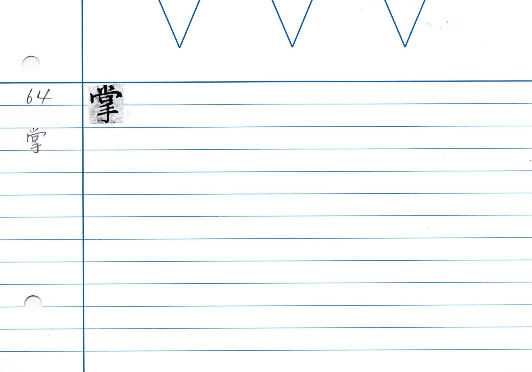 27_金剛般若經(京都国立博物館本)/cards/0059.jpg