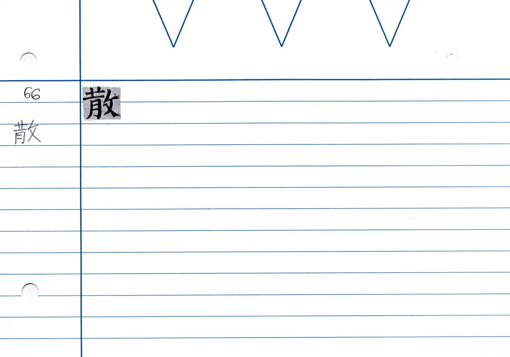 27_金剛般若經(京都国立博物館本)/cards/0063.jpg