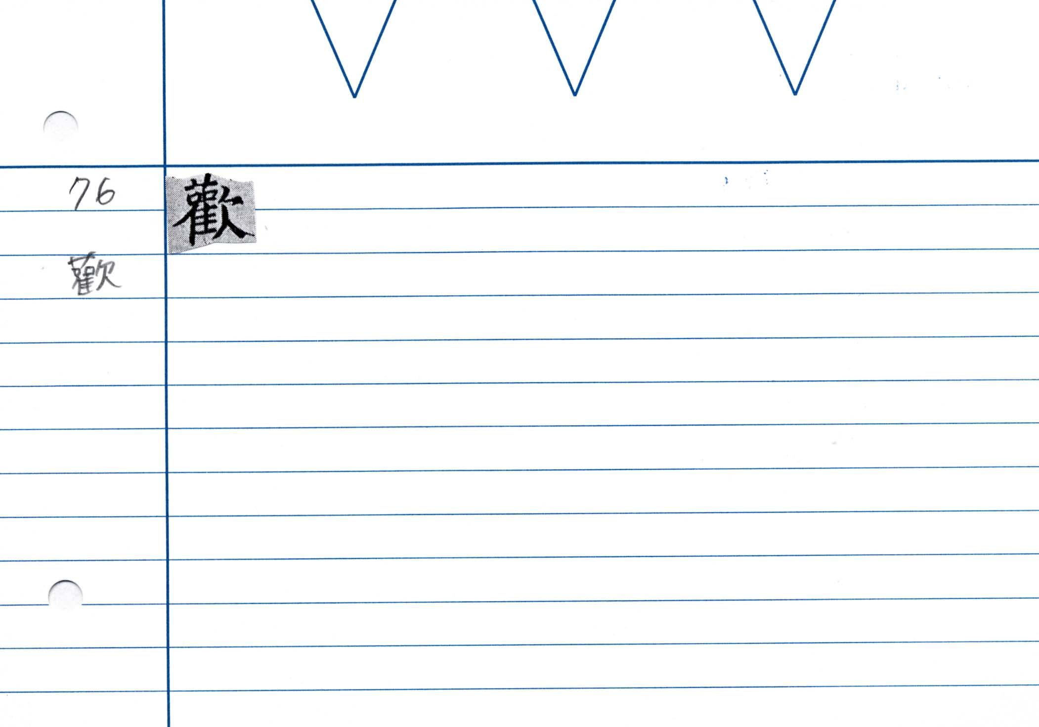 27_金剛般若經(京都国立博物館本)/cards/0075.jpg