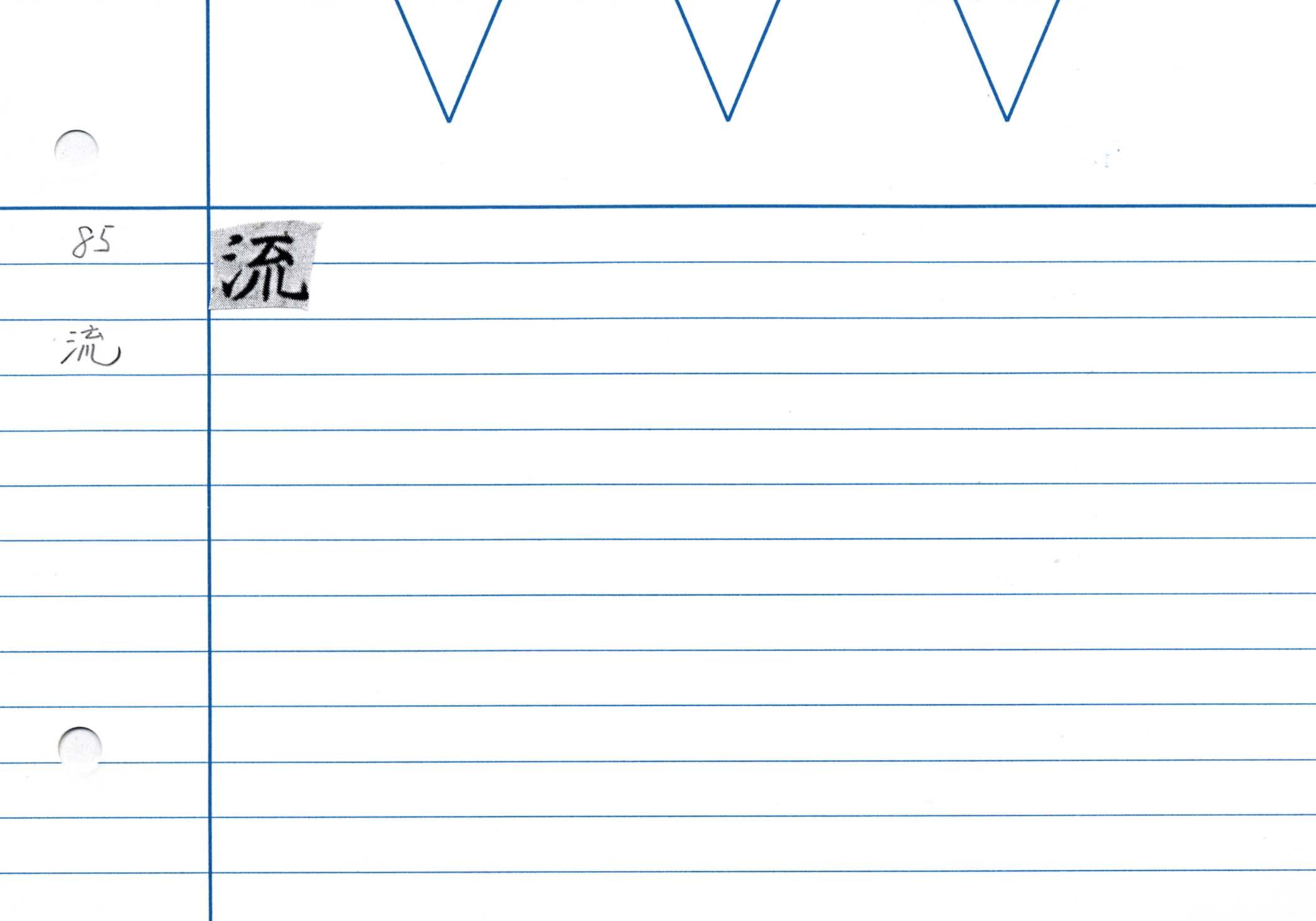 27_金剛般若經(京都国立博物館本)/cards/0076.jpg
