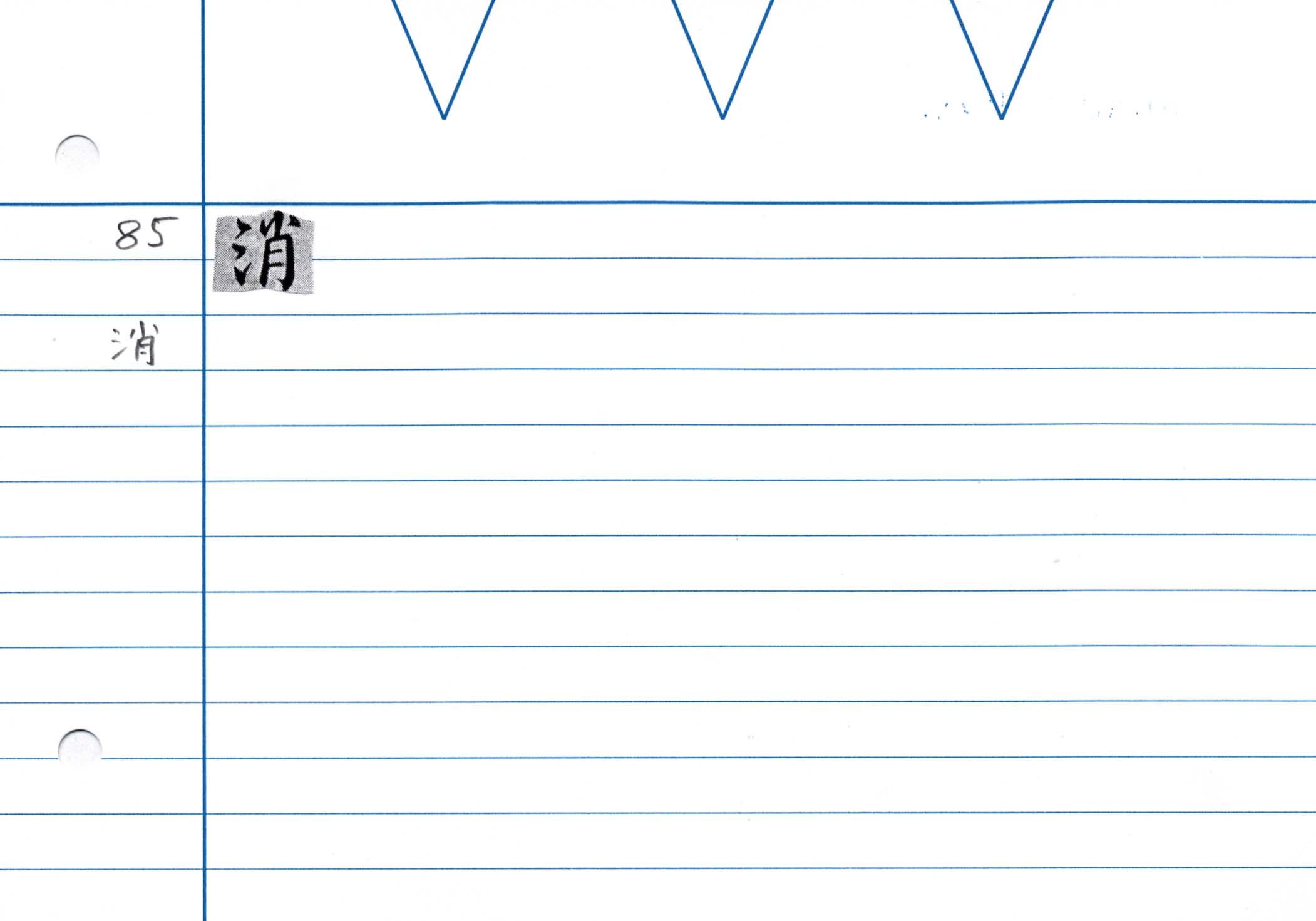 27_金剛般若經(京都国立博物館本)/cards/0081.jpg