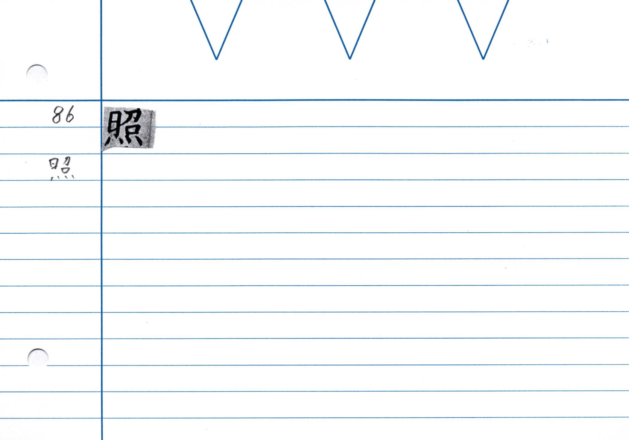 27_金剛般若經(京都国立博物館本)/cards/0086.jpg