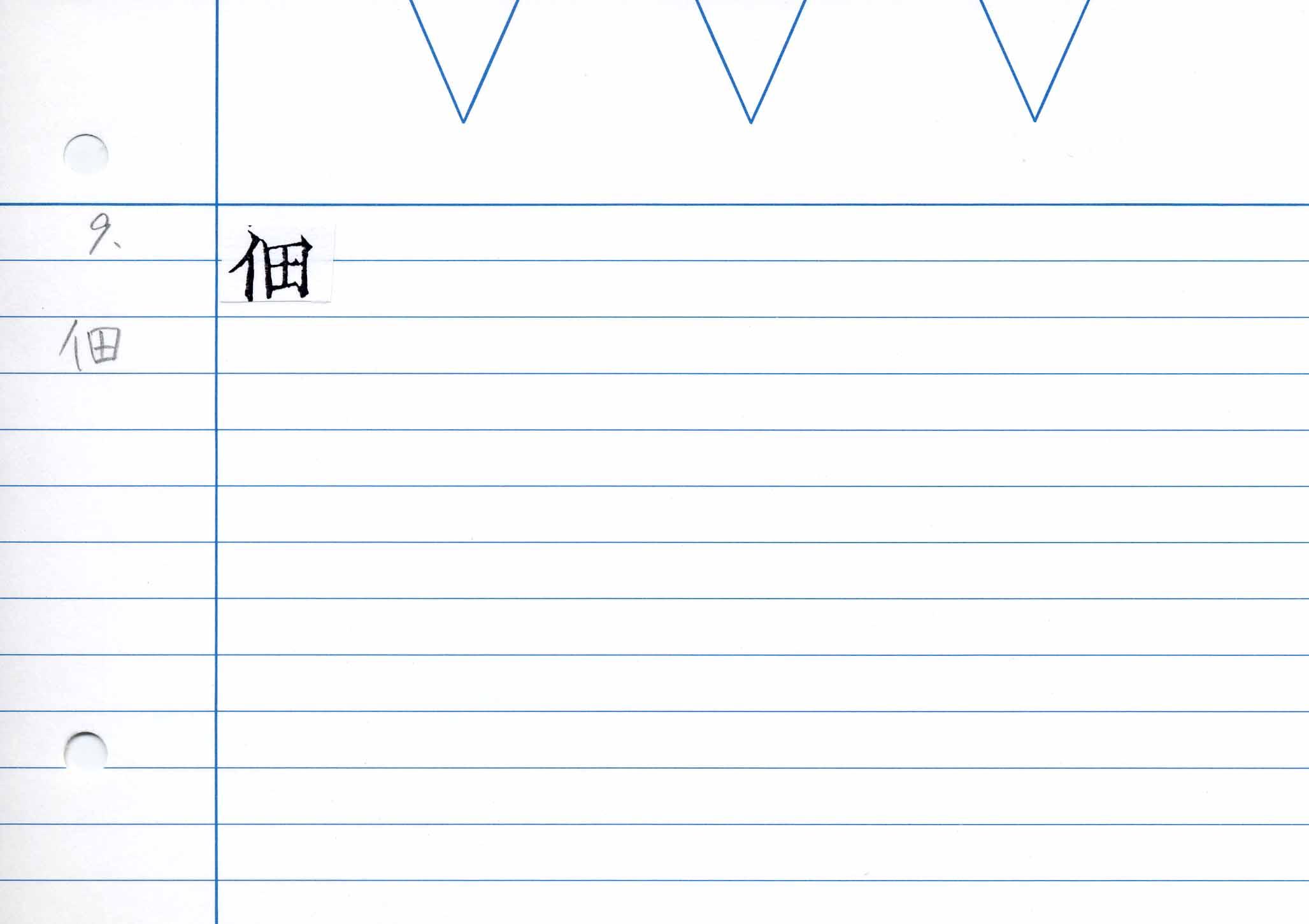 41_卷二(慶長勅版)/cards/0019.jpg