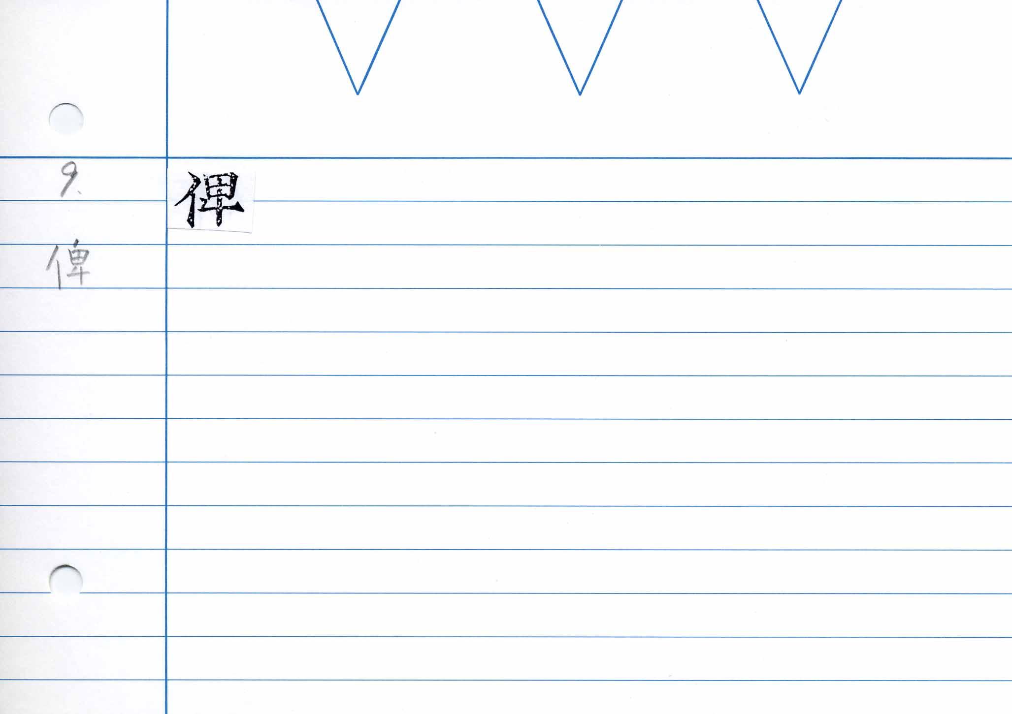 41_卷二(慶長勅版)/cards/0021.jpg