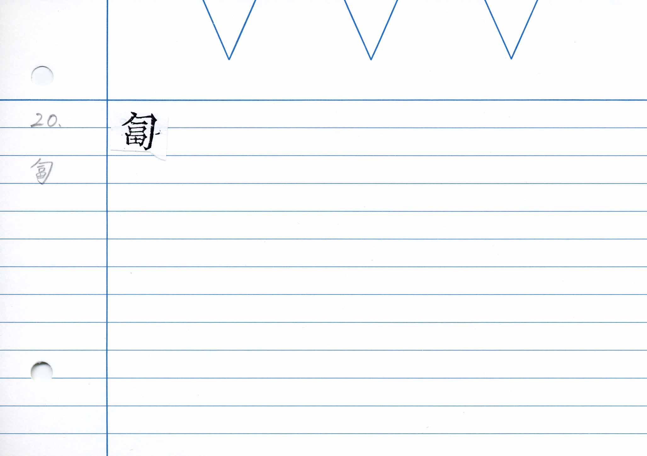 41_卷二(慶長勅版)/cards/0039.jpg